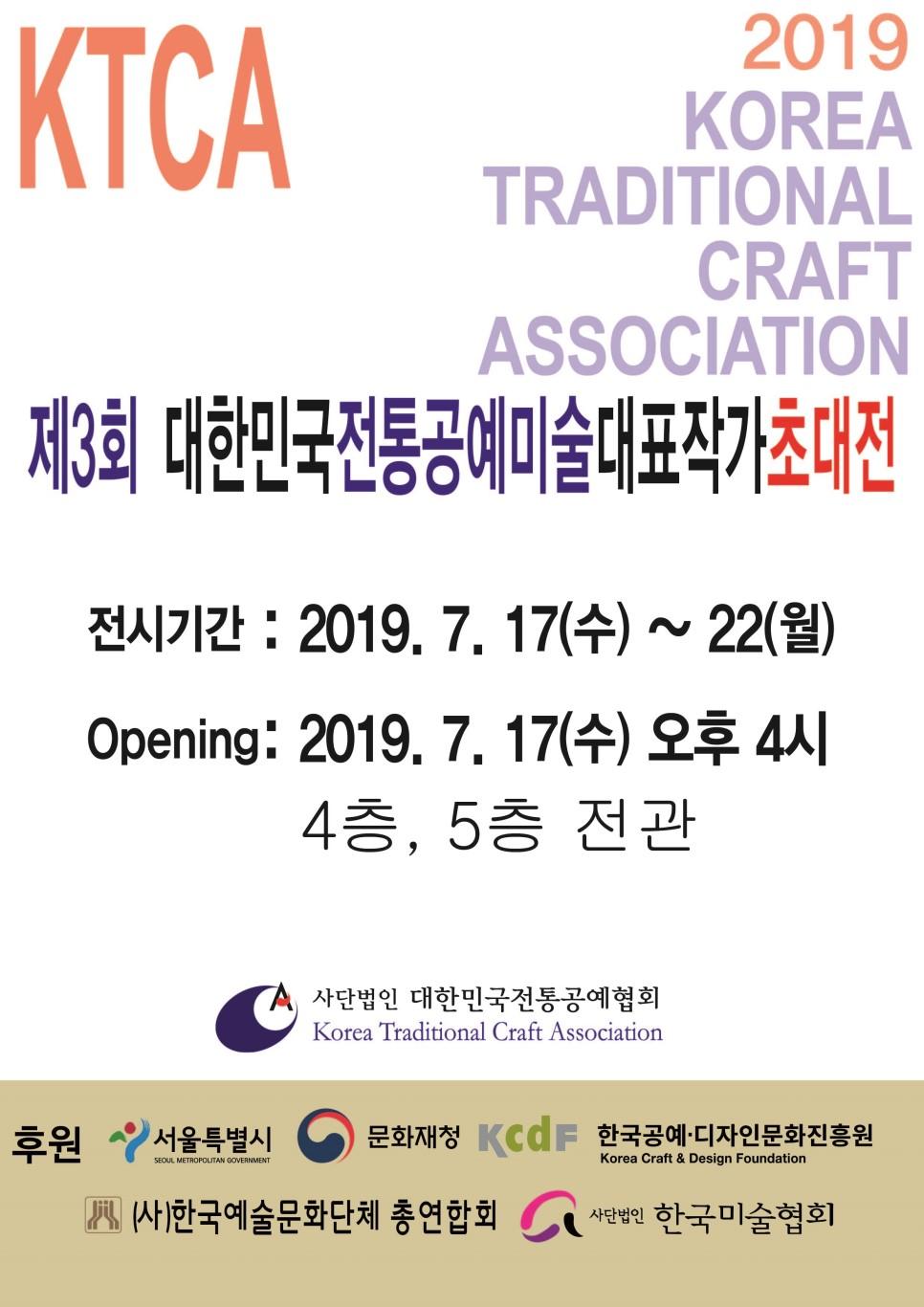 한국 전통미술 공예 대표작가전.jpg