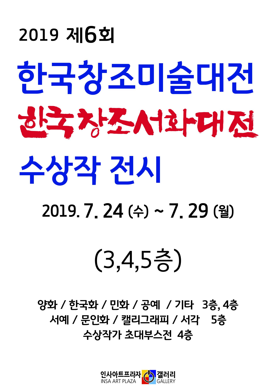 2019창조미술대전 포스터-01.jpg