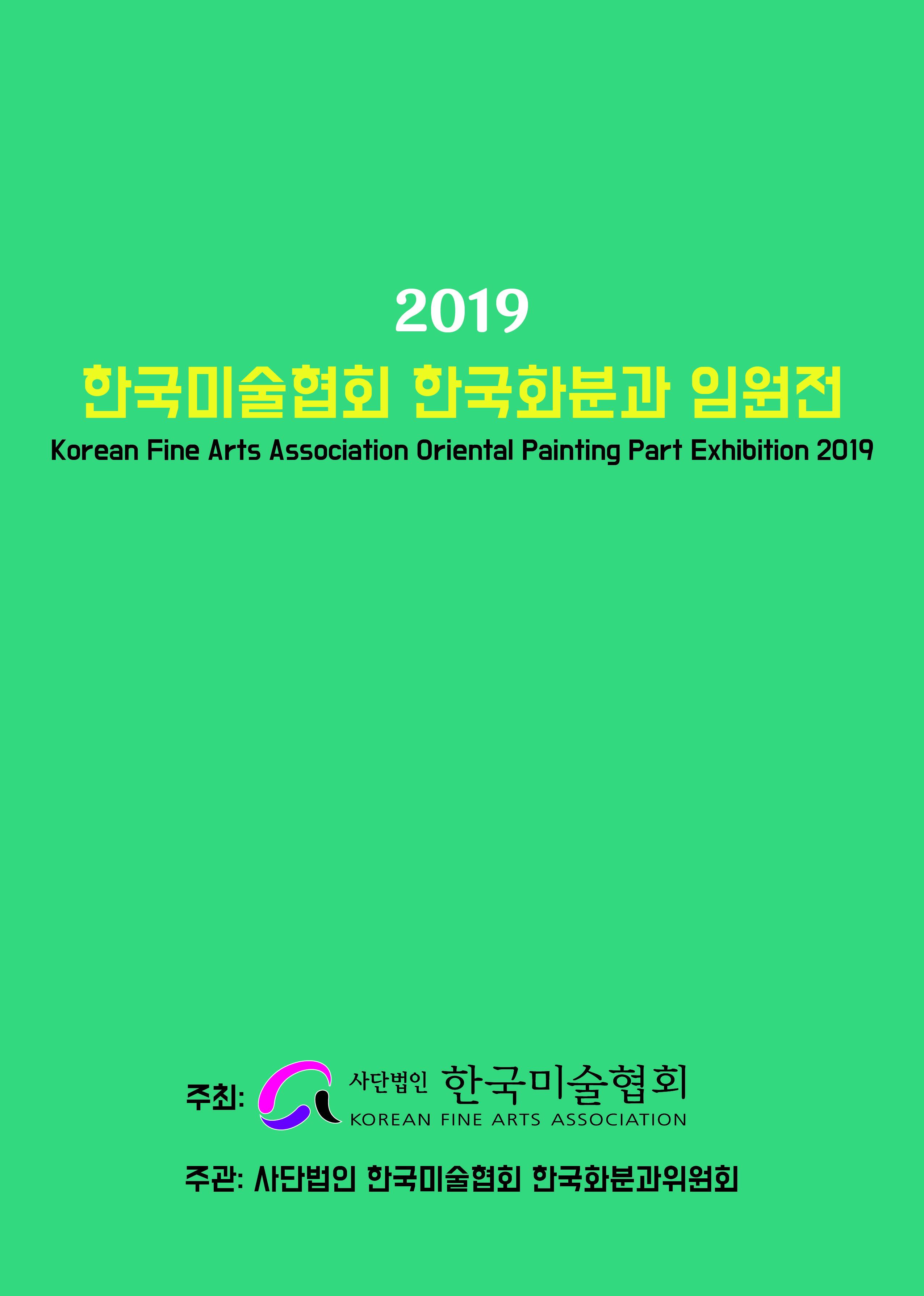 한국화임원전_포스터-01.jpg