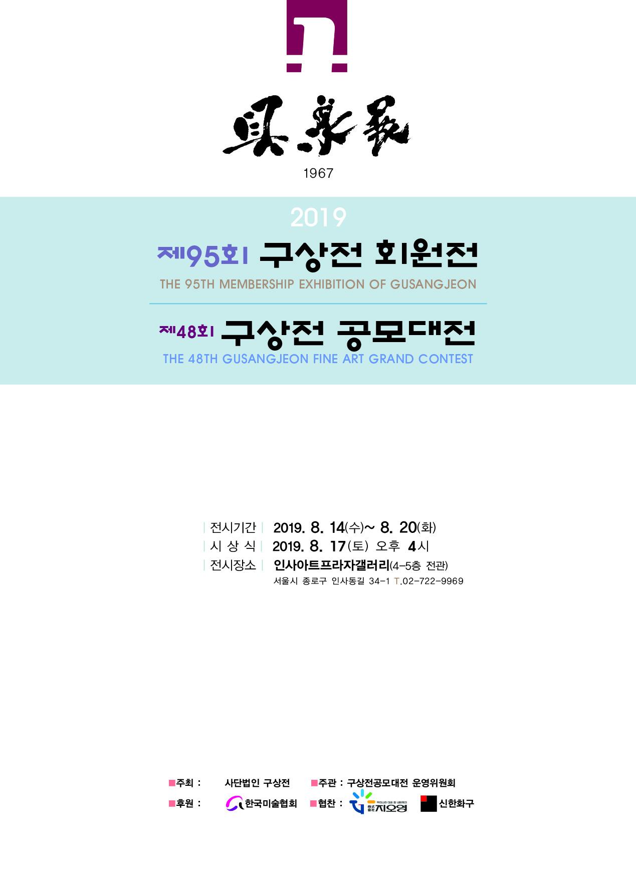 19년구상전80p본문(215-300)-인쇄확인용-1.jpg