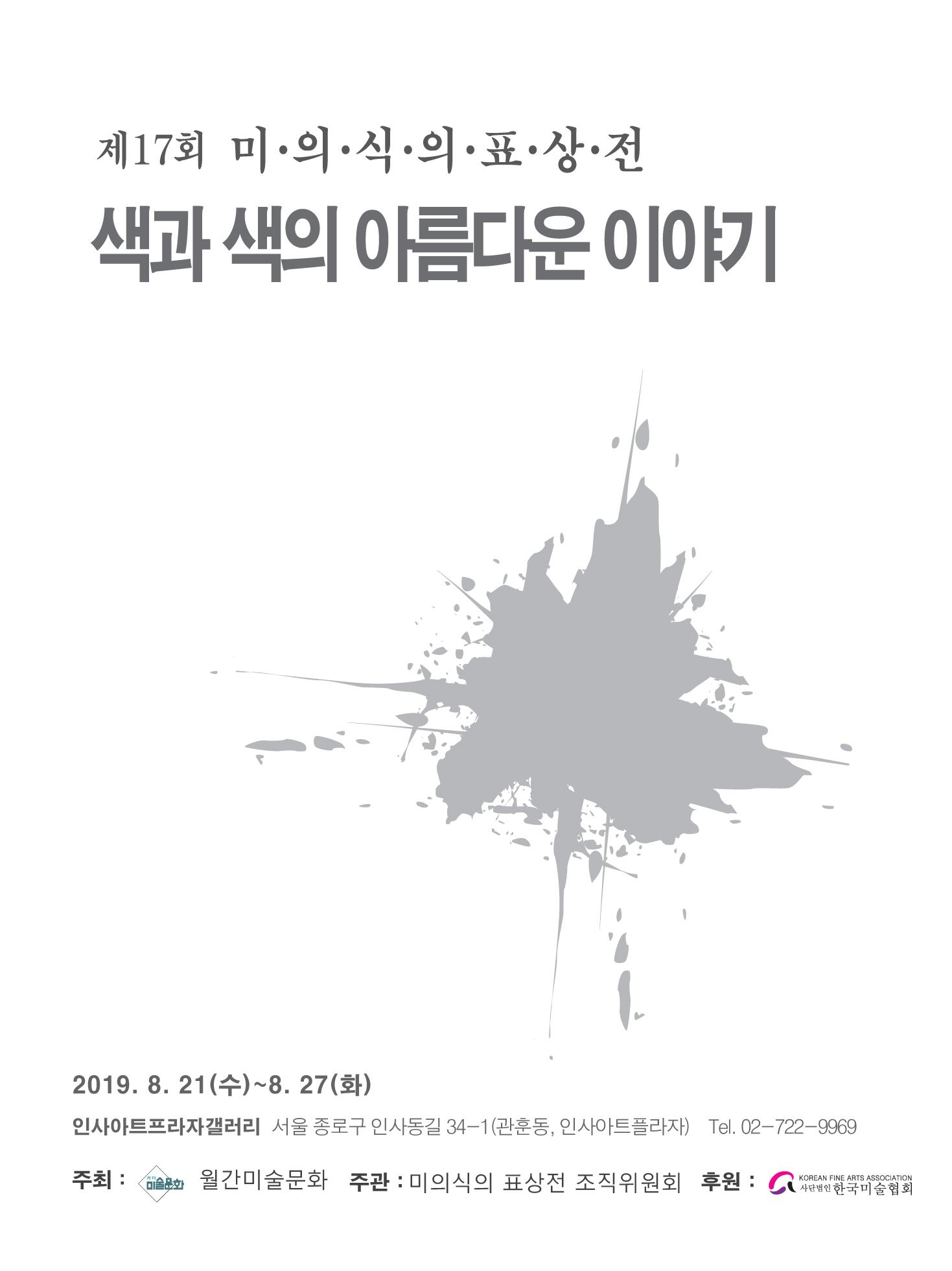 제17회 미의식의 표상전 포스터.jpg