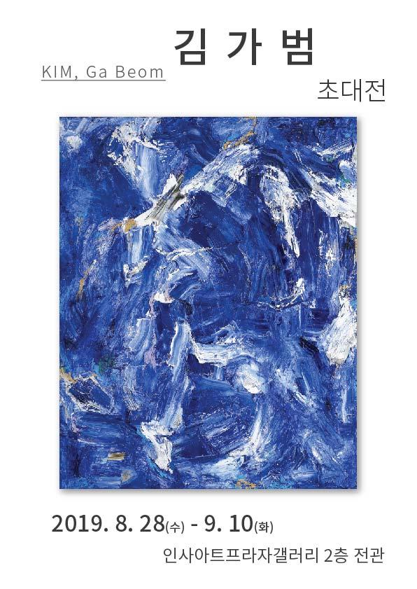 김가범 초대전 포스터_rgb-01.jpg