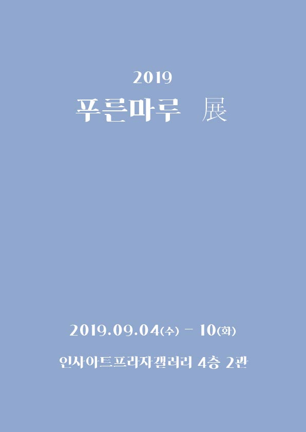 푸른마루전 포스터.jpg