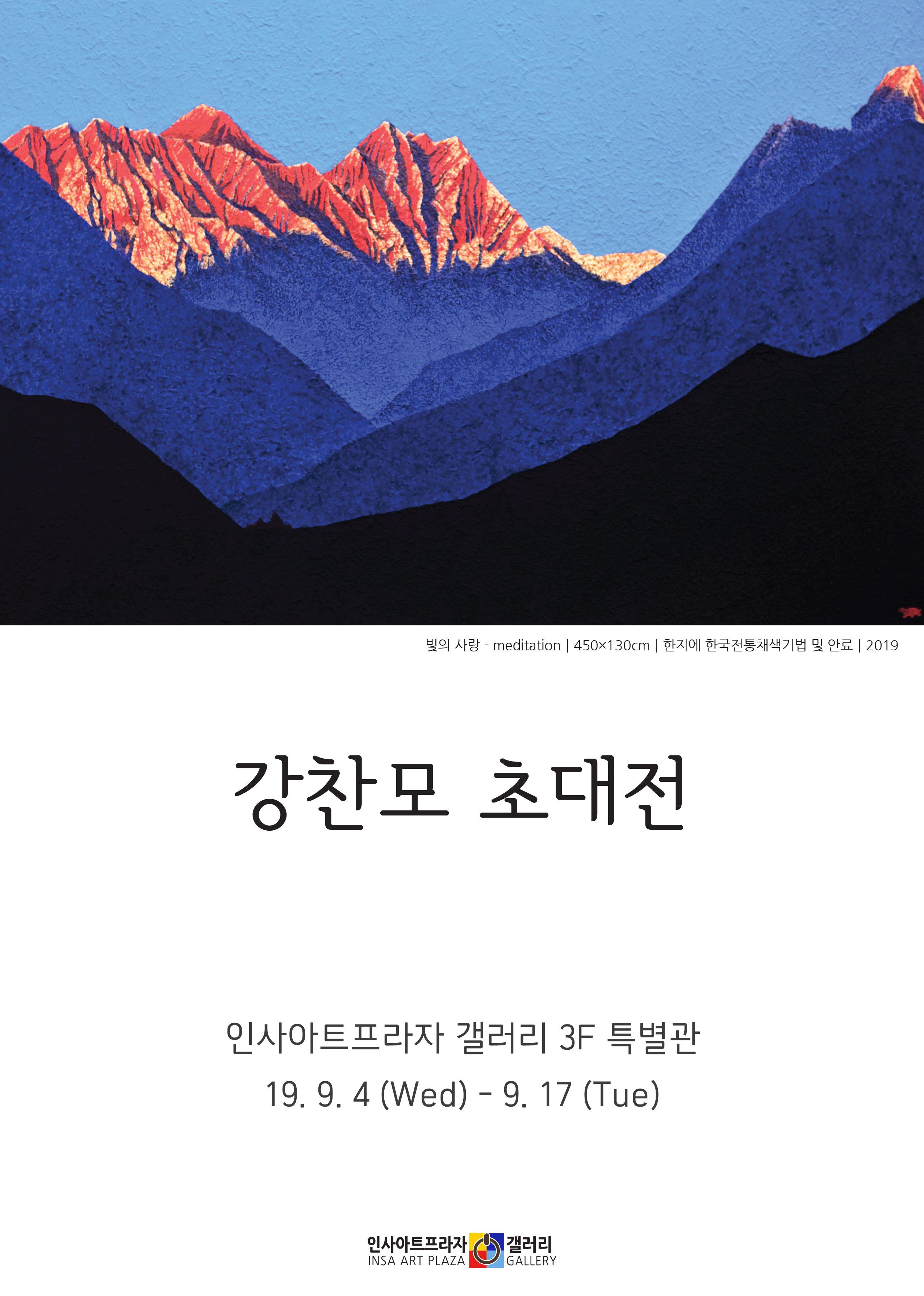 강찬모 초대전_포스터-01.jpg