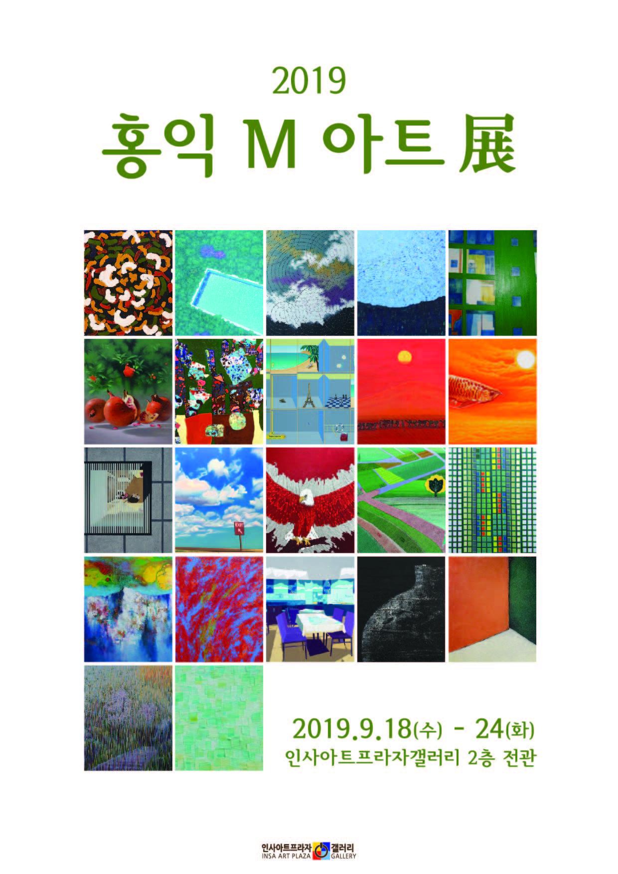 홍익 M 아트_포스터-01.jpg