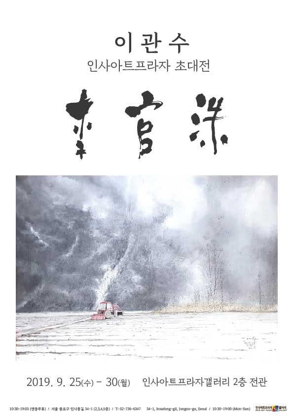 이관수 초대전_포스터-01.jpg