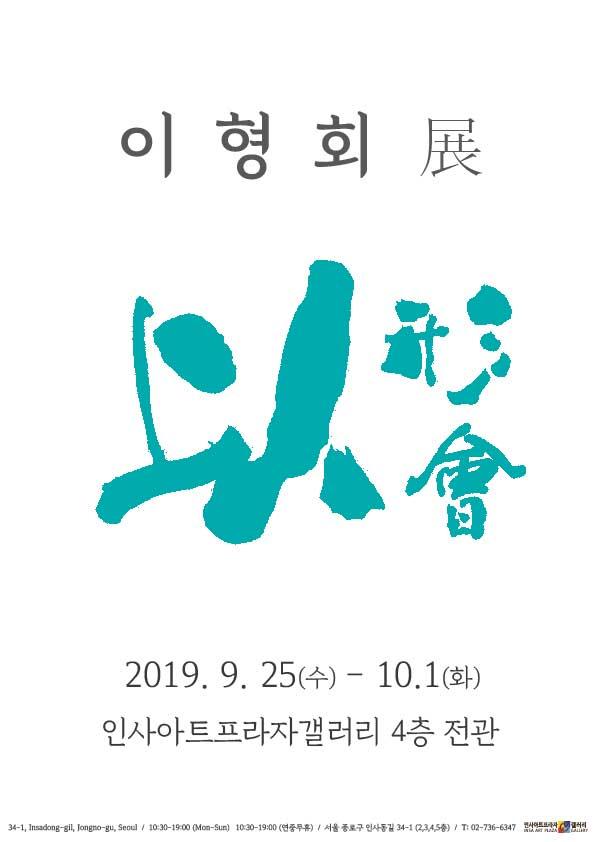 이형회_포스터-01.jpg