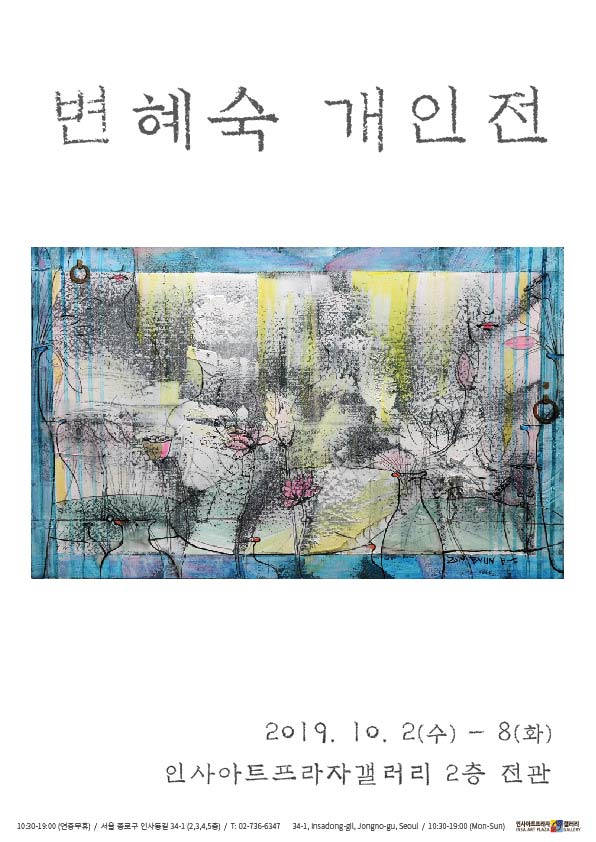 변혜숙 개인전_포스터-01.jpg