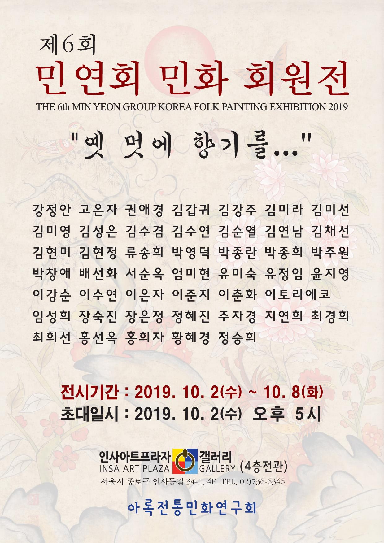 민연회 포스터 A4 out.jpg