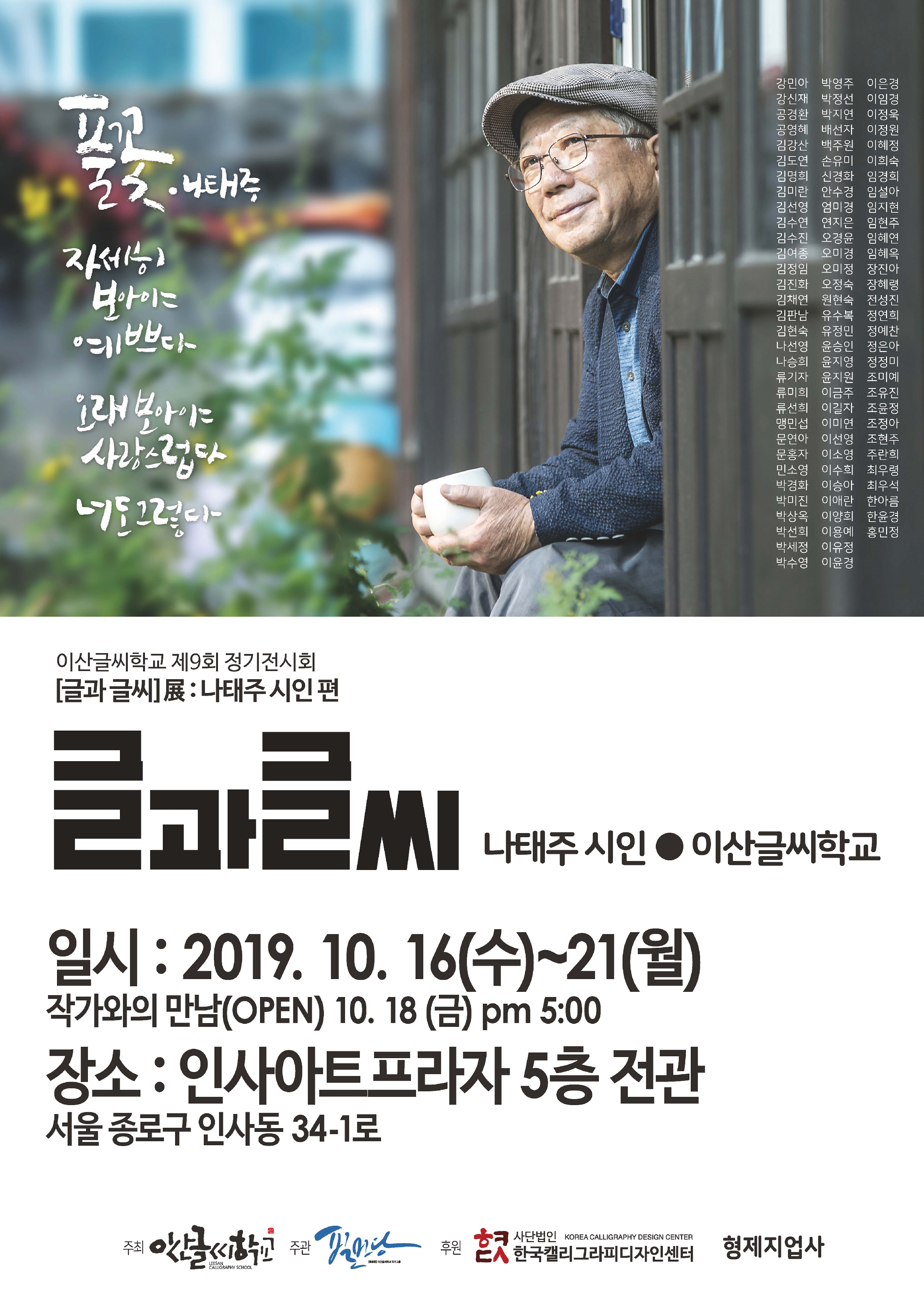 사본 -나태주시인포스터확정150-01.jpg