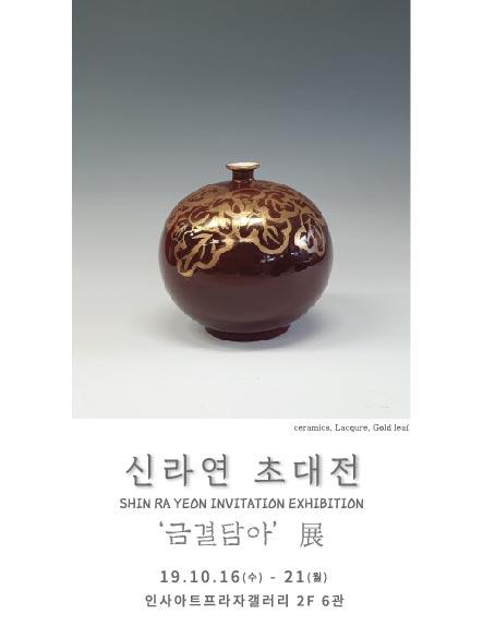 신라연 초대전_포스터-01.jpg