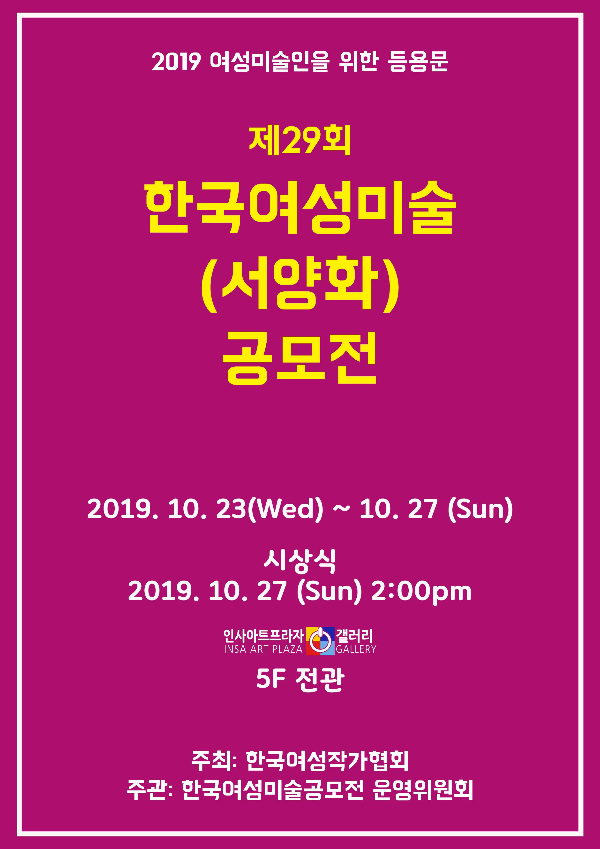 한국여성미술서양화공모_포스터-01.jpg