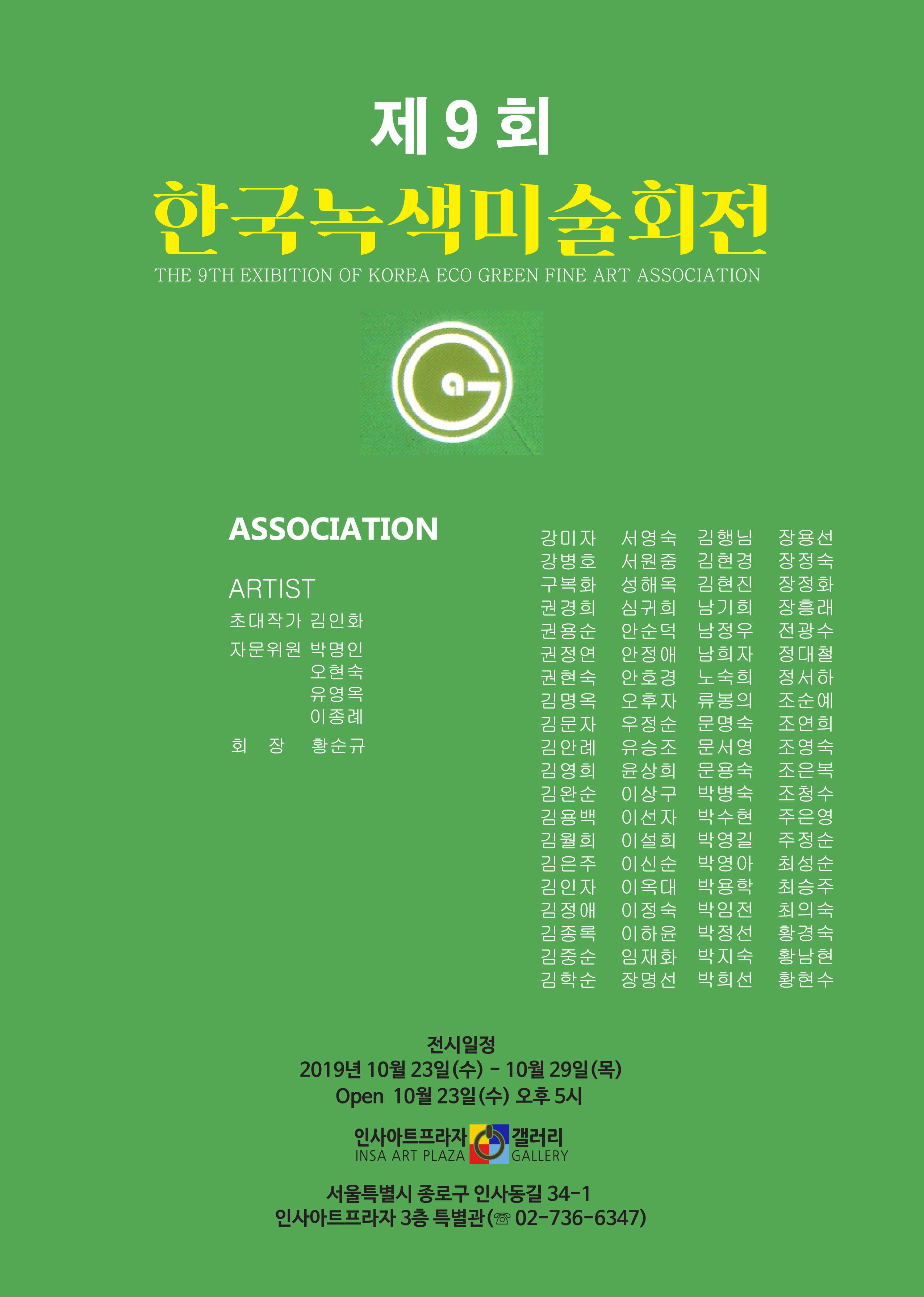 한국녹색미술회전_포스터-01.jpg