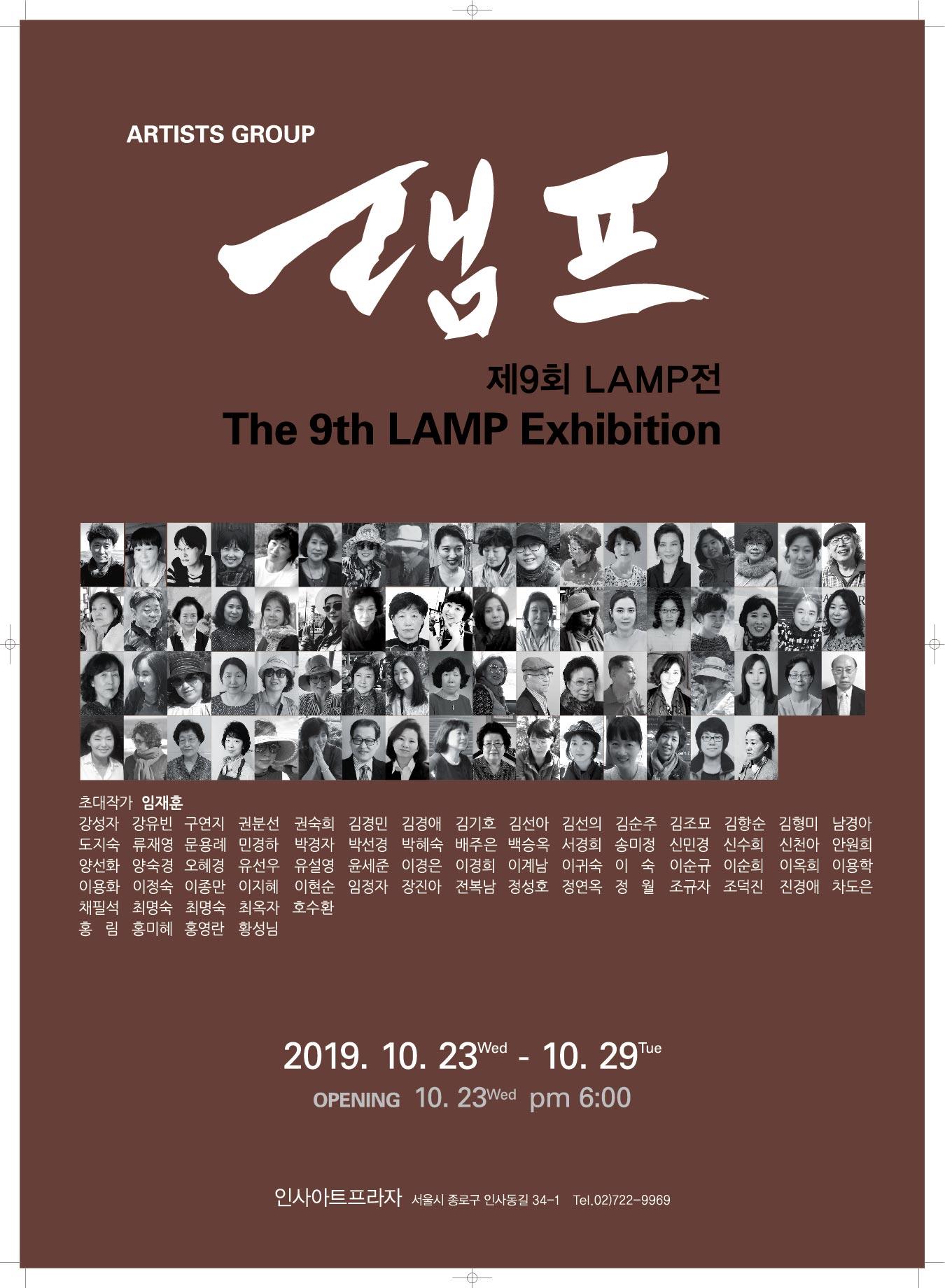 램프_포스터-01.jpg