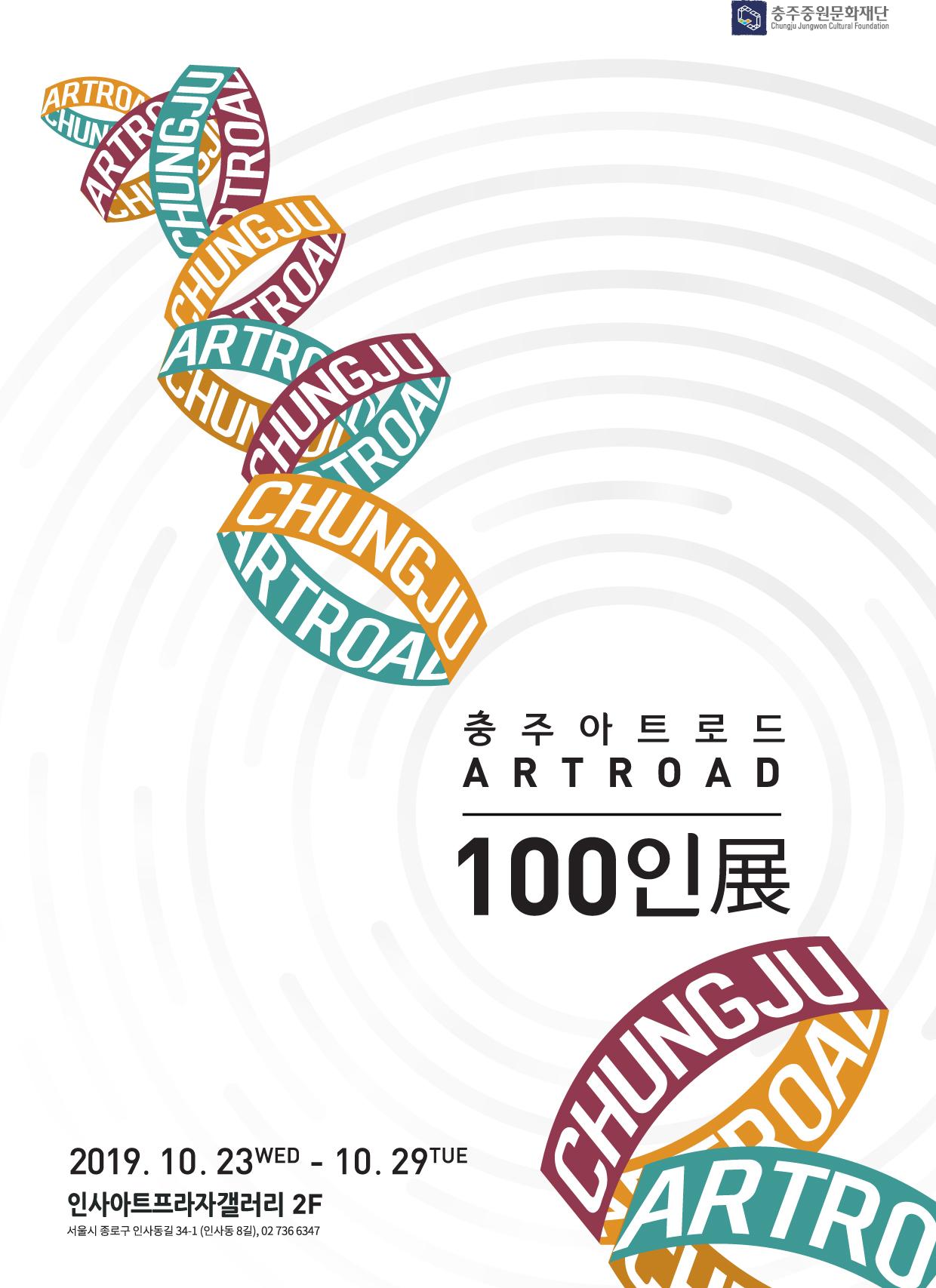 충주아트로드 포스터 A4.jpg