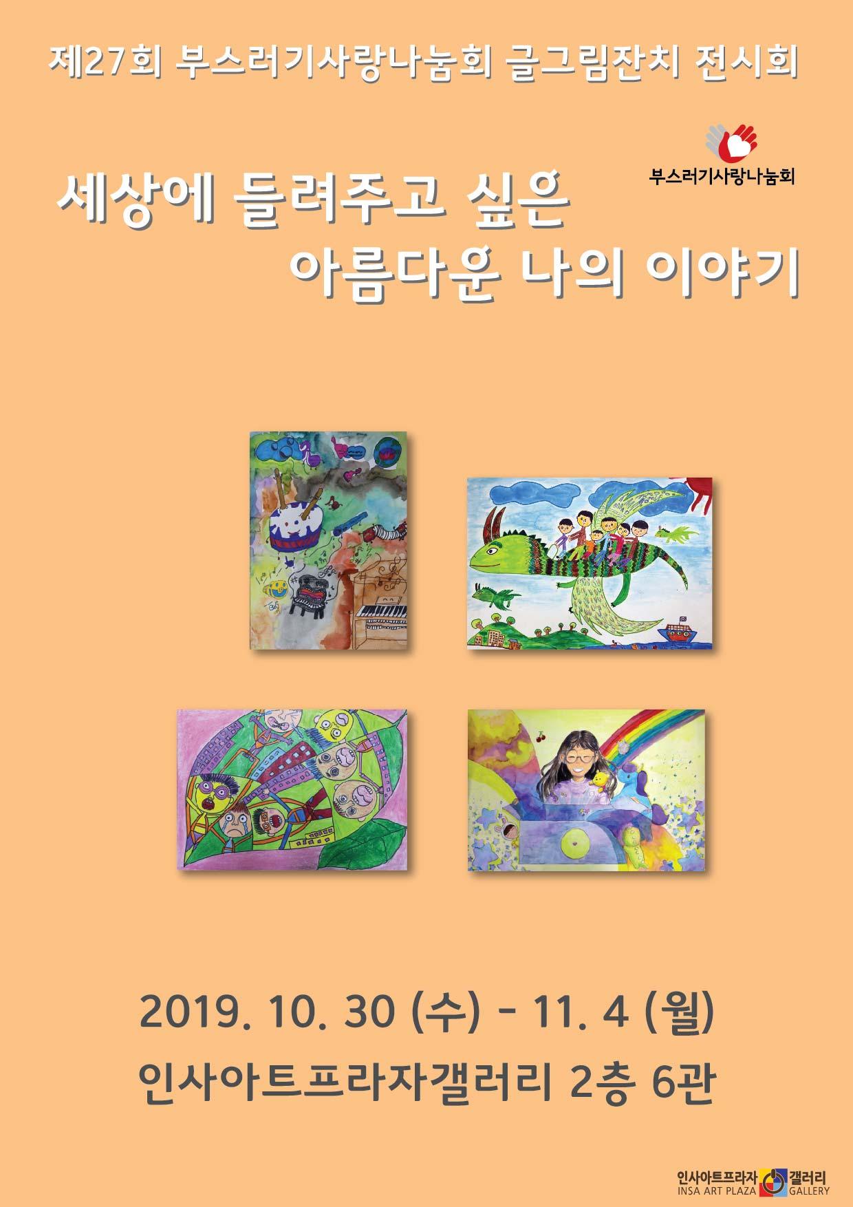 부스러기사랑나눔회 글그림잔치 전시회_포스터-01.jpg