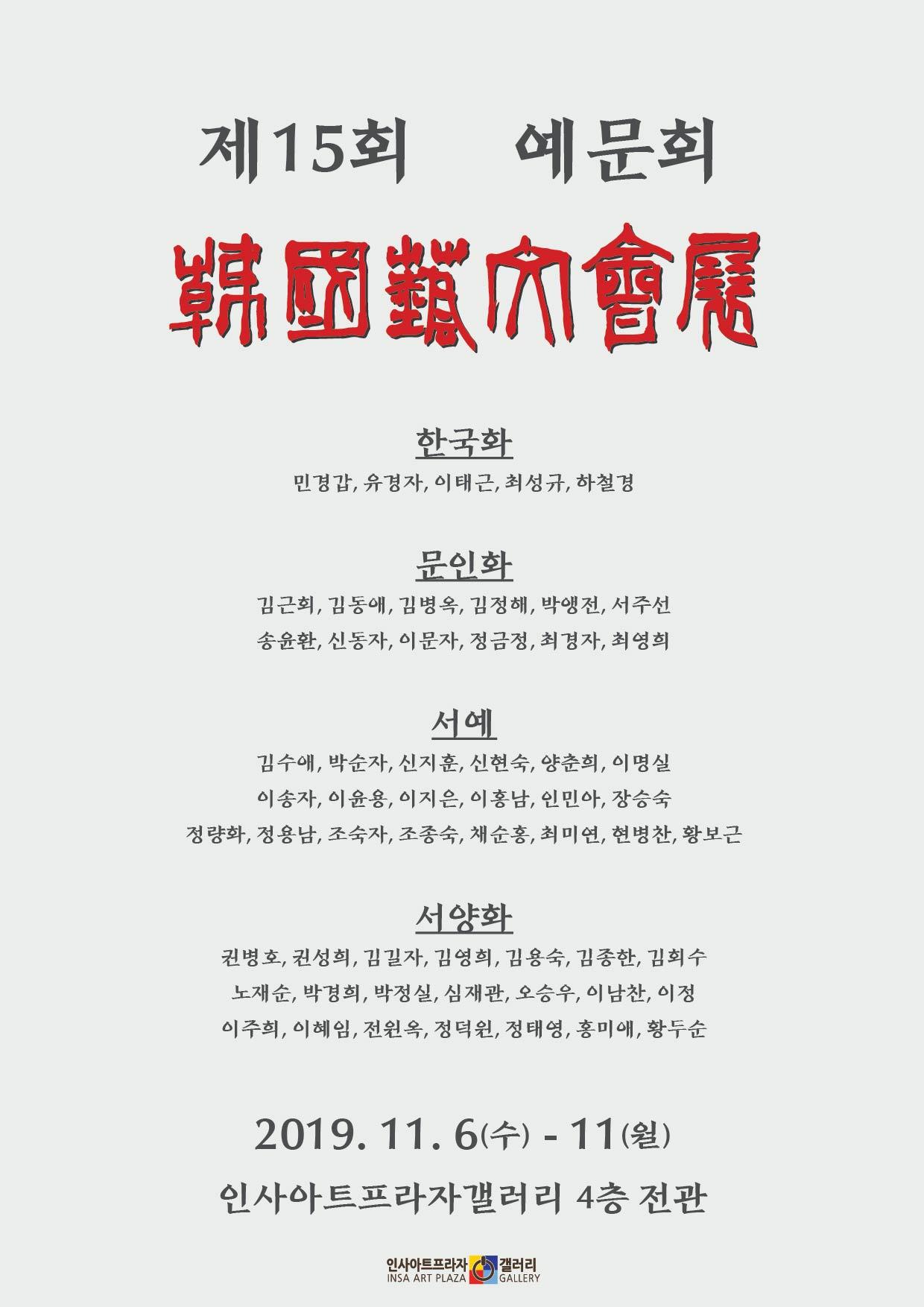 예문회_포스터 (3).jpg
