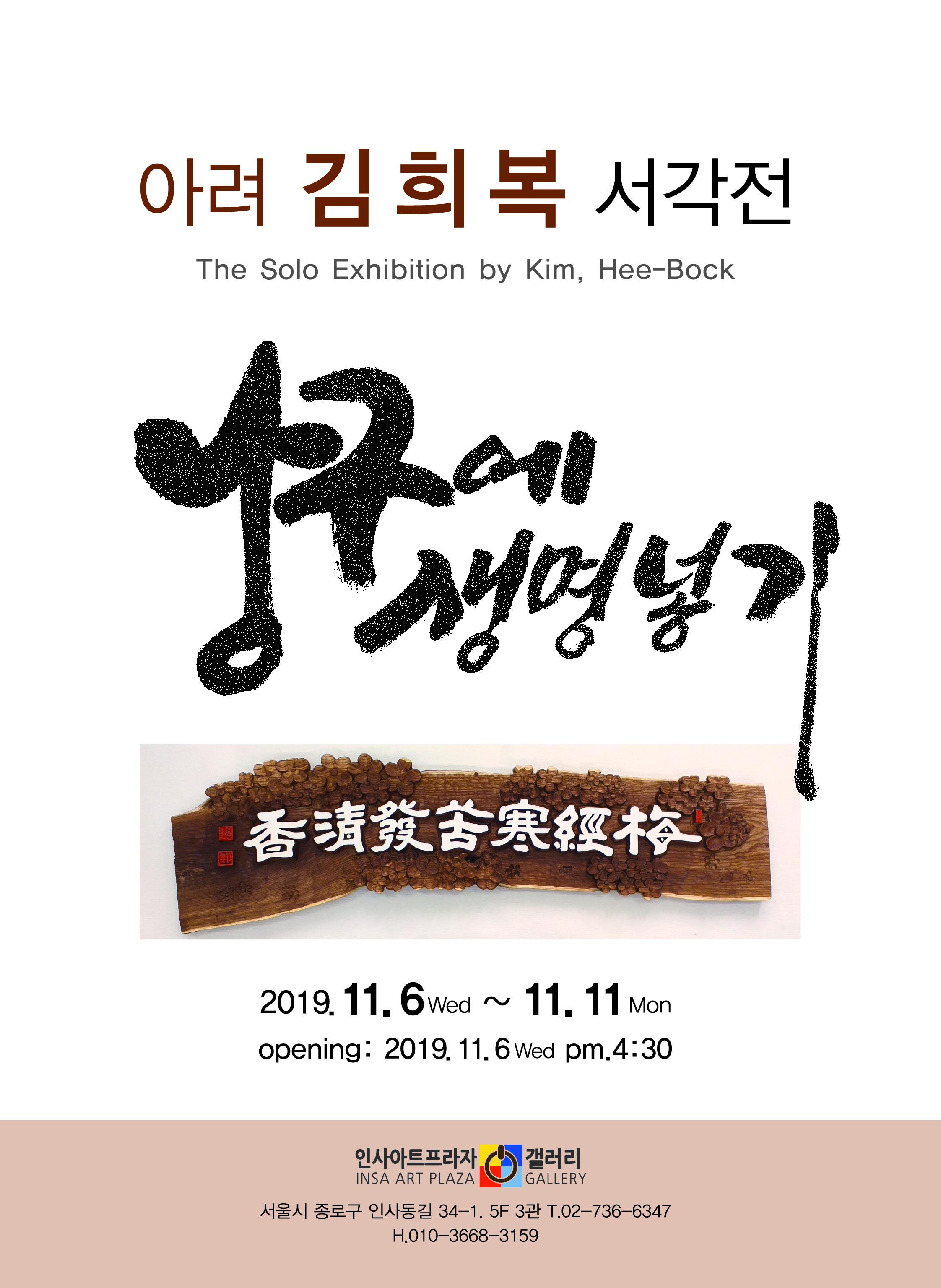 김희복 서각전_전시가이드광고-01.jpg