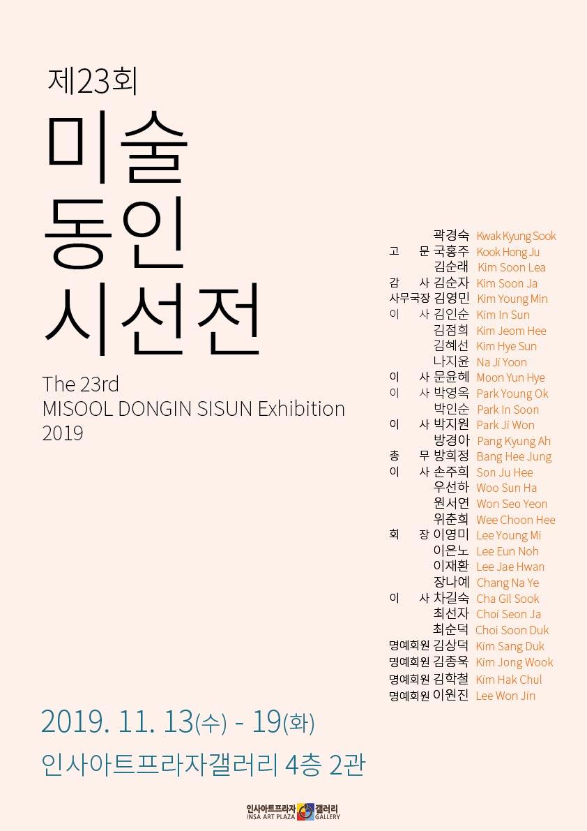 미술동인시선전_포스터-01.jpg
