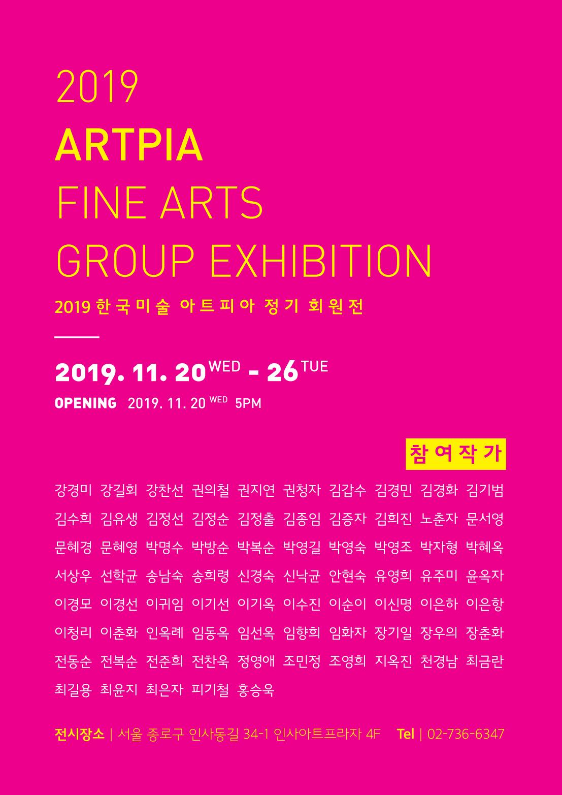 한국미술아트피아회_포스터.jpg