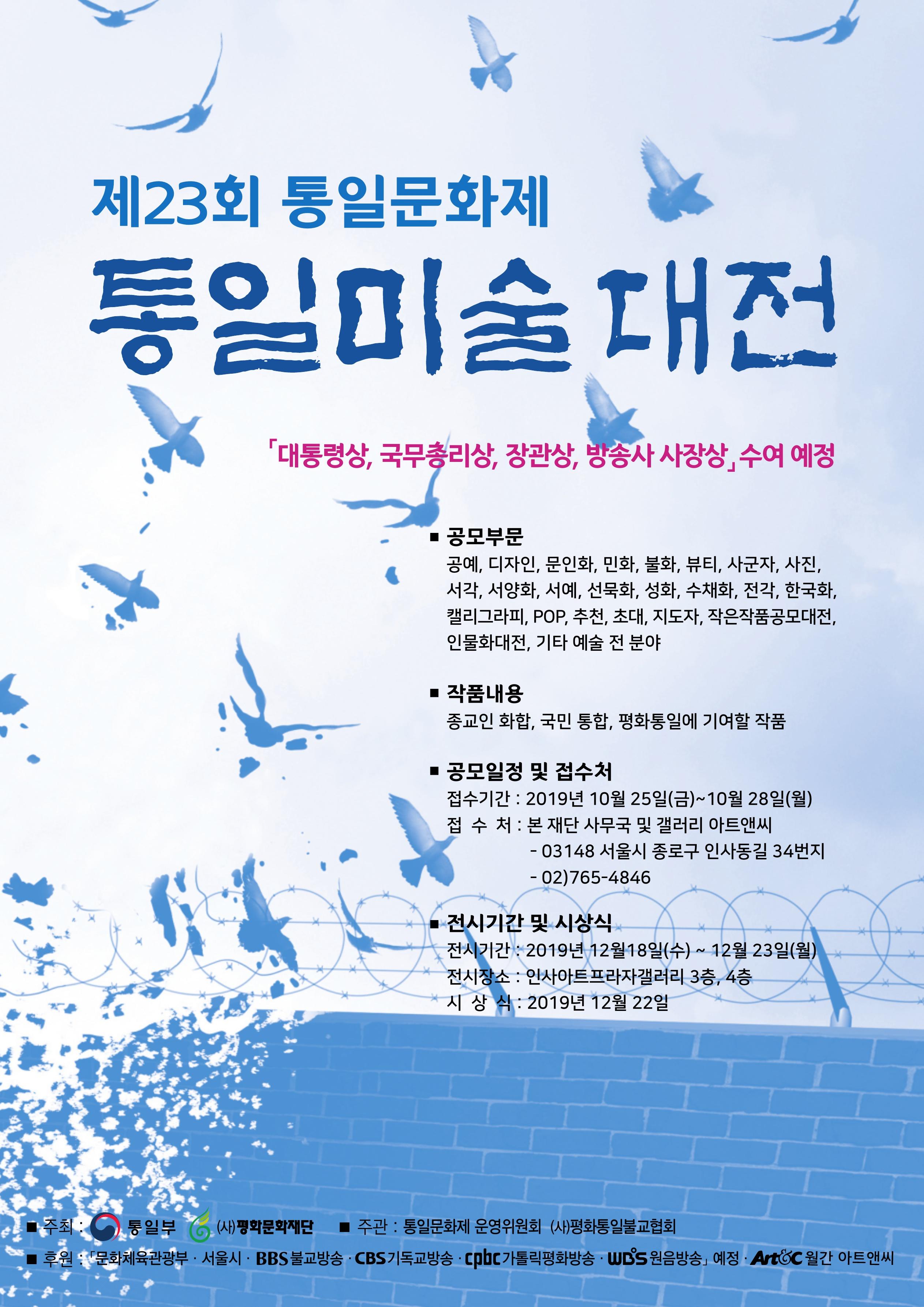 통일미술대전_포스터.jpg