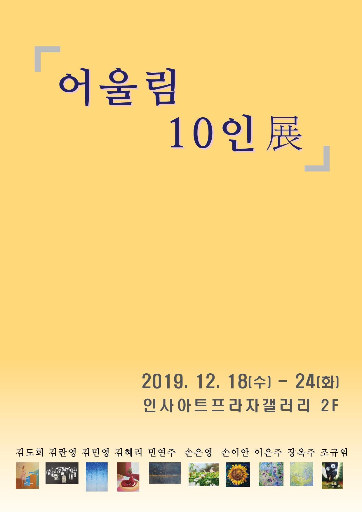 어울림 10인전_포스터-01.jpg