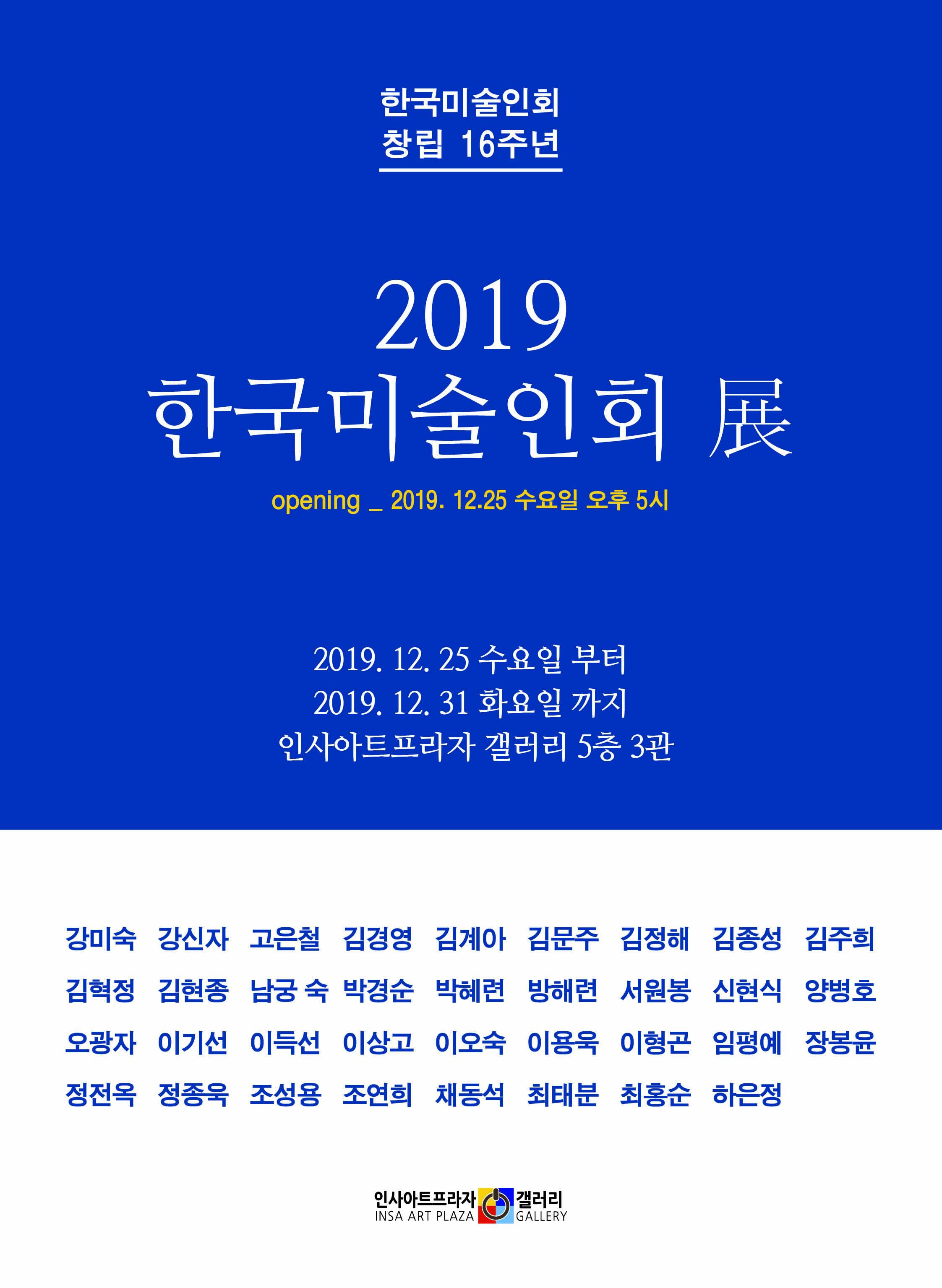 2019한국미술인회 홍보_최종.jpg