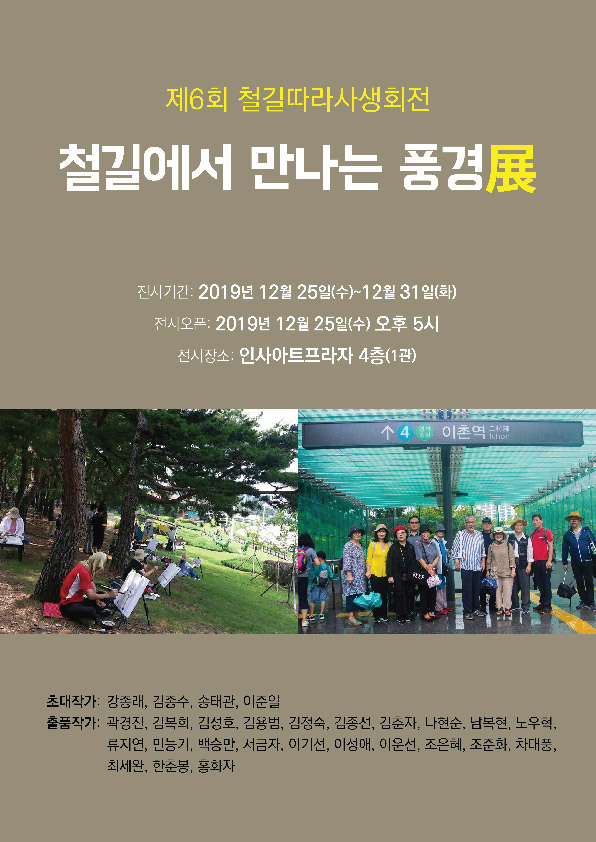 철길따라사생회_포스터-01.jpg