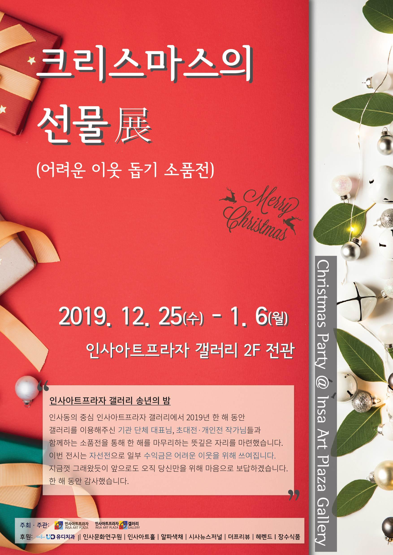 크리스마스의 선물전 포스터_최종_191222-01.jpg
