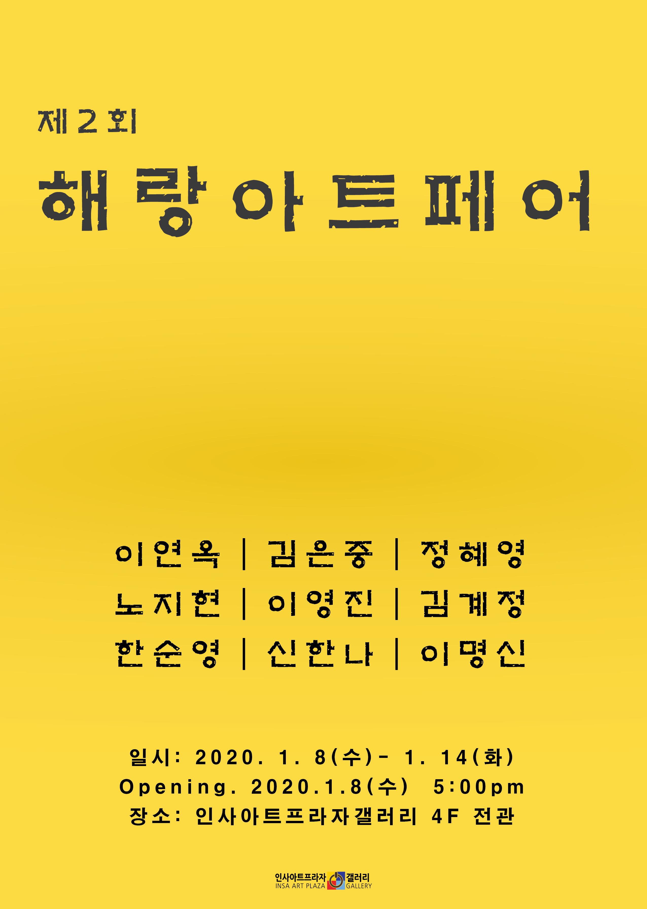 해랑아트페어_포스터_-01.jpg