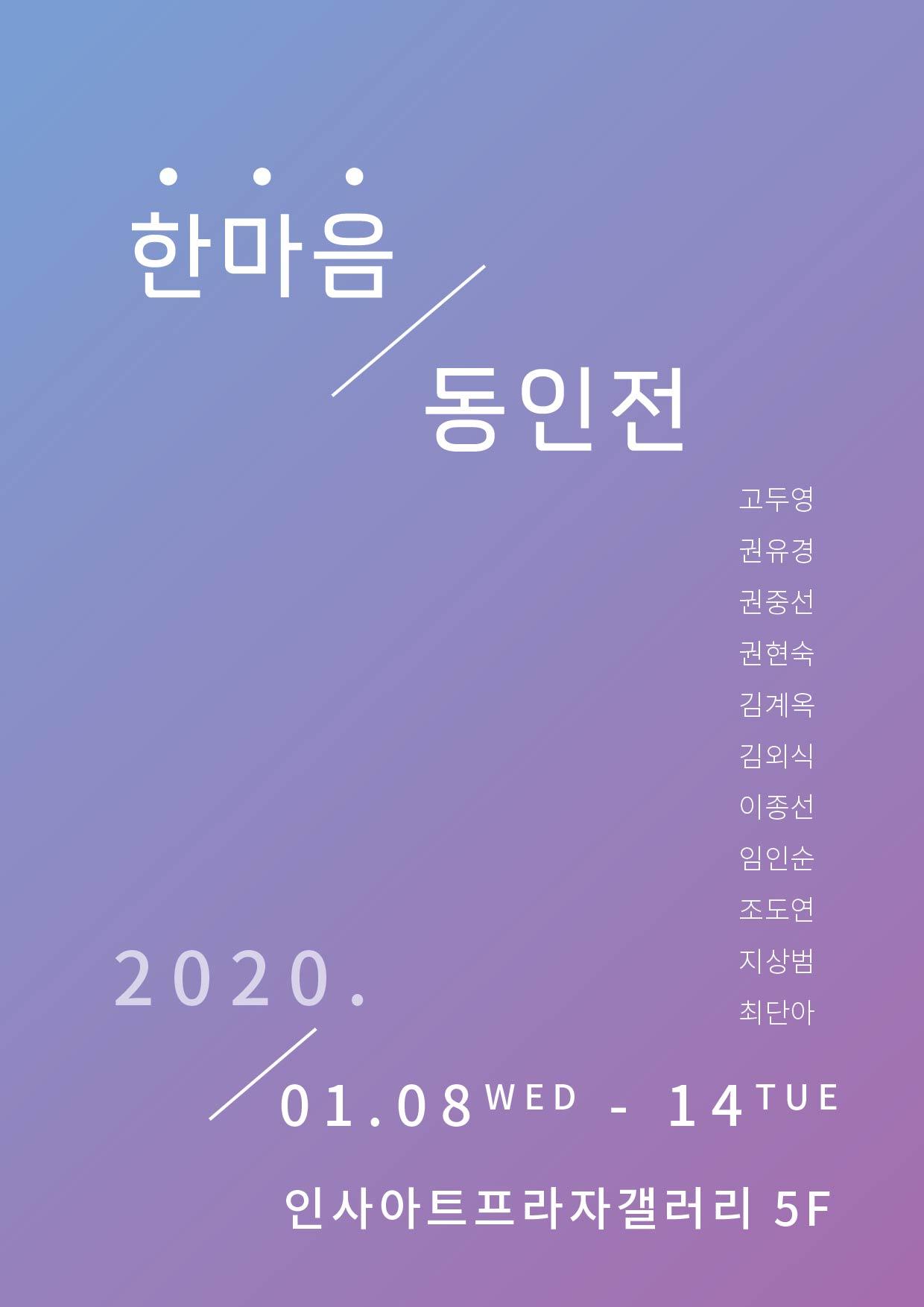 사본 -한마음 동인전_포스터-01.jpg
