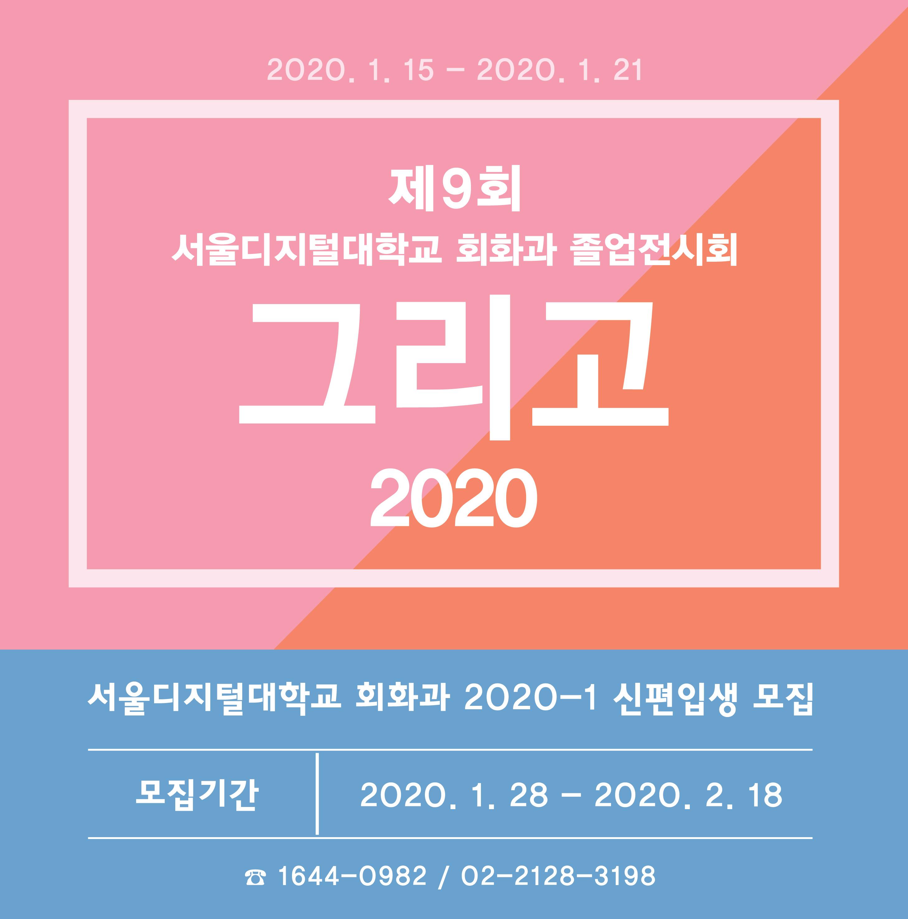(최종)서울디지털대학교 졸업전시 현수막(정방) (1)-01.jpg