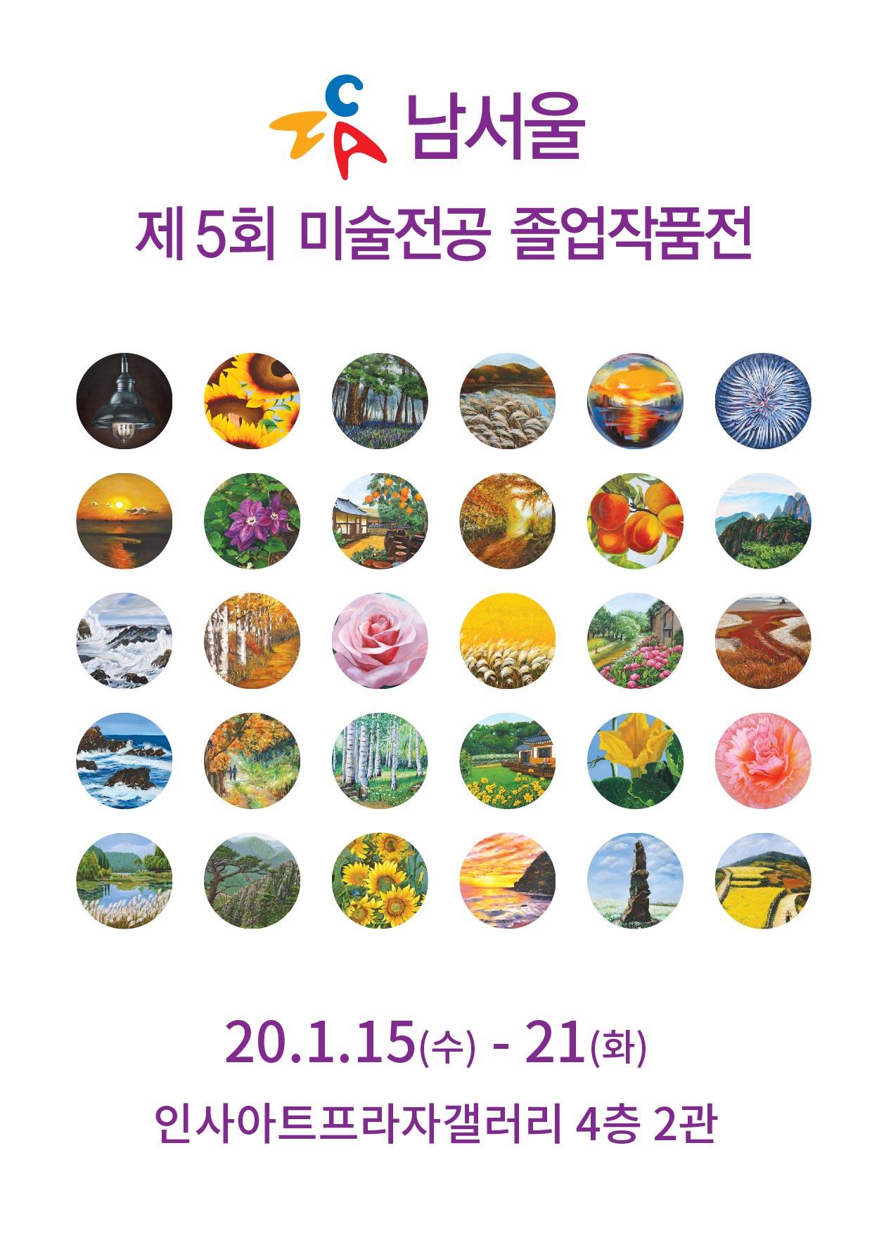 남서울2020_포스터-01.jpg