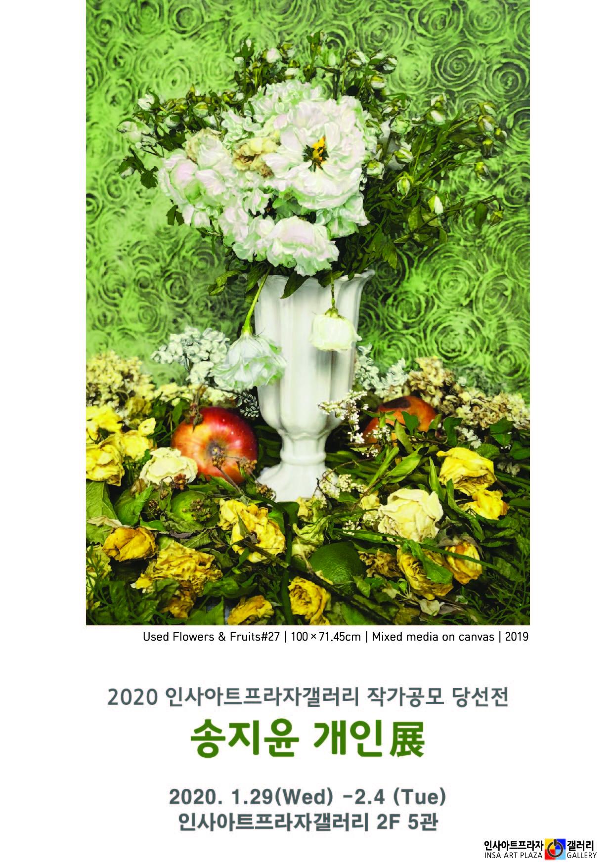 송지윤 개인전_포스터-01.jpg