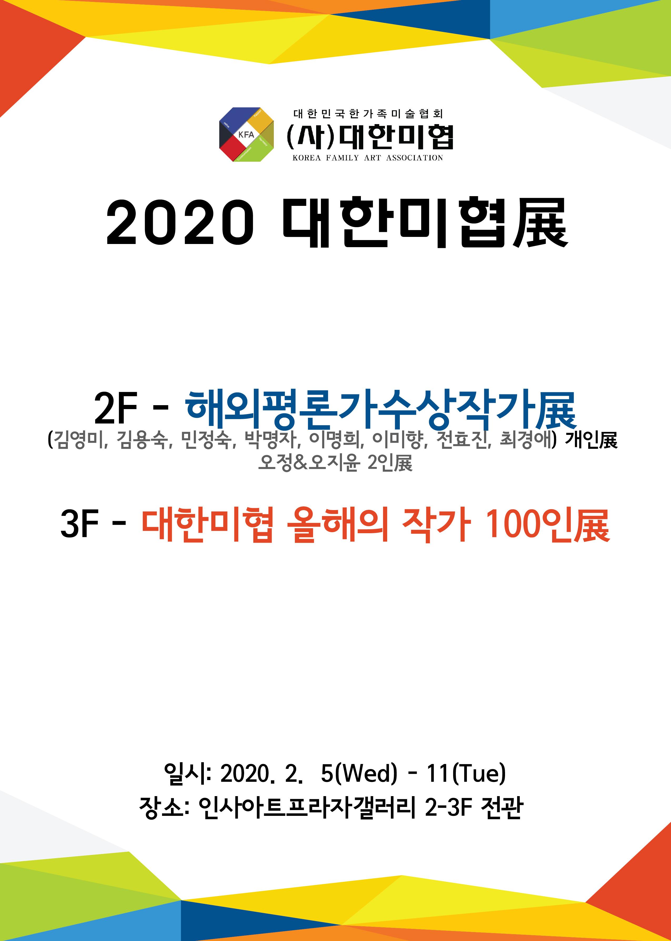 대한미협_포스터-01.jpg