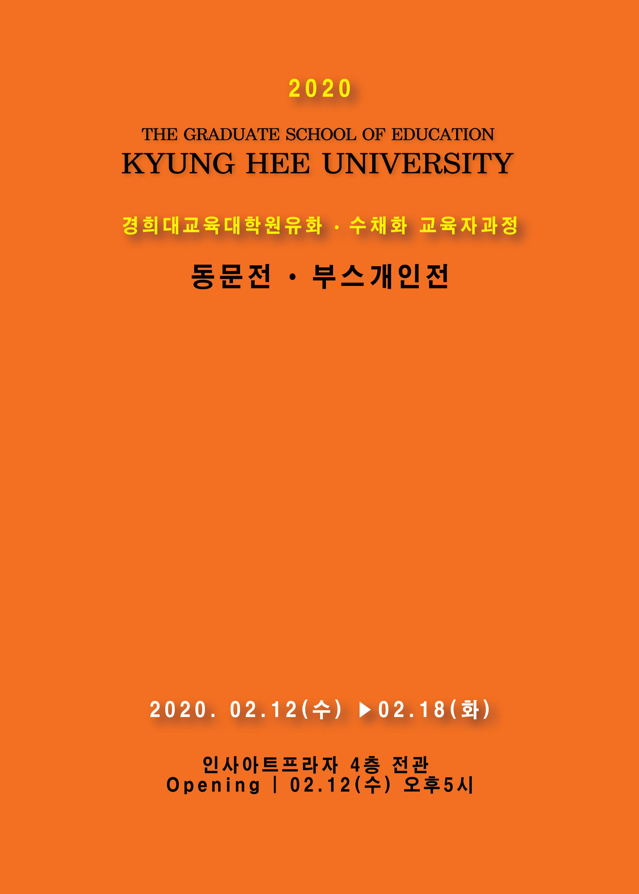 경희대 동문전_포스터-01.jpg