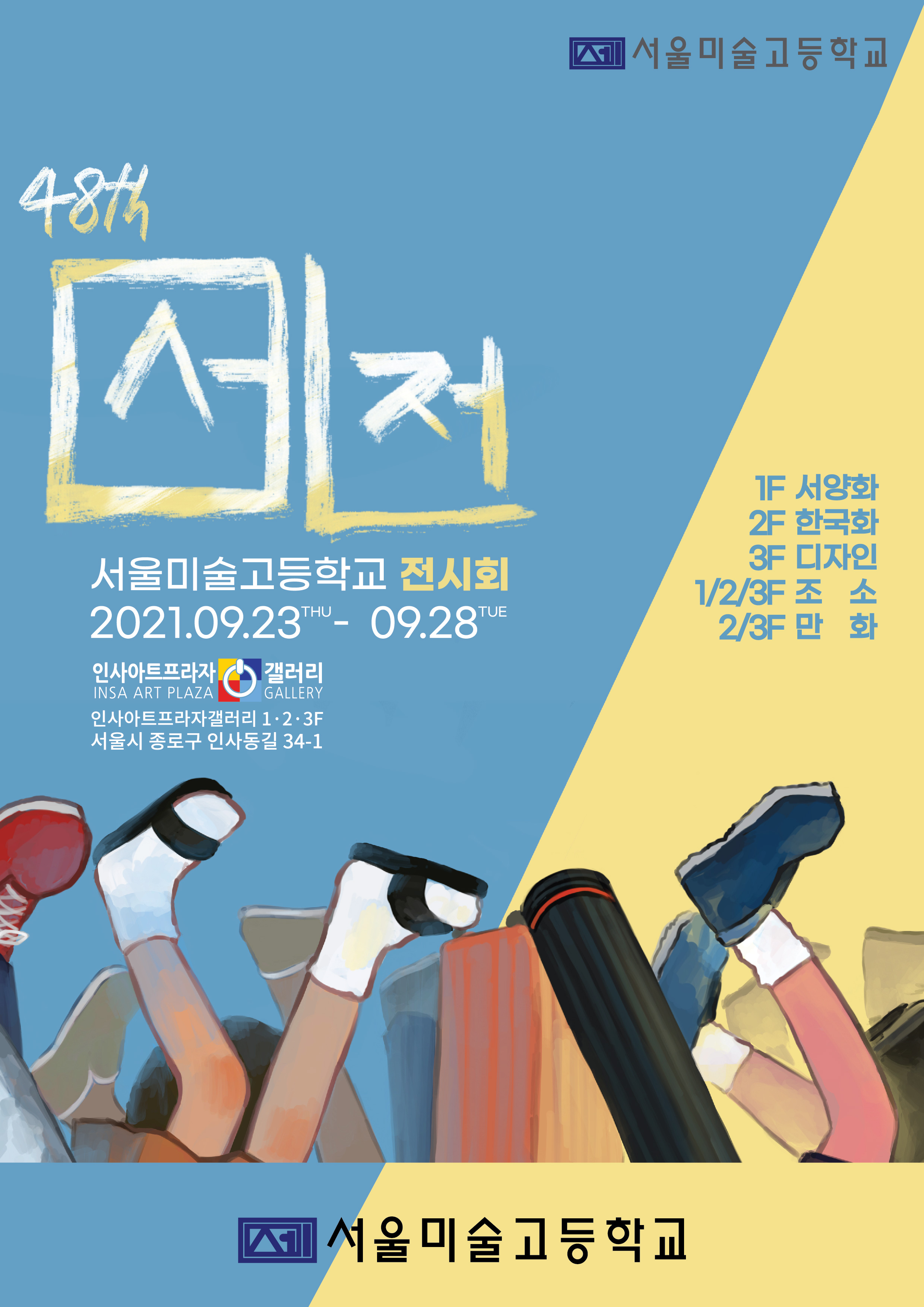 서울미고_포스터-02.jpg