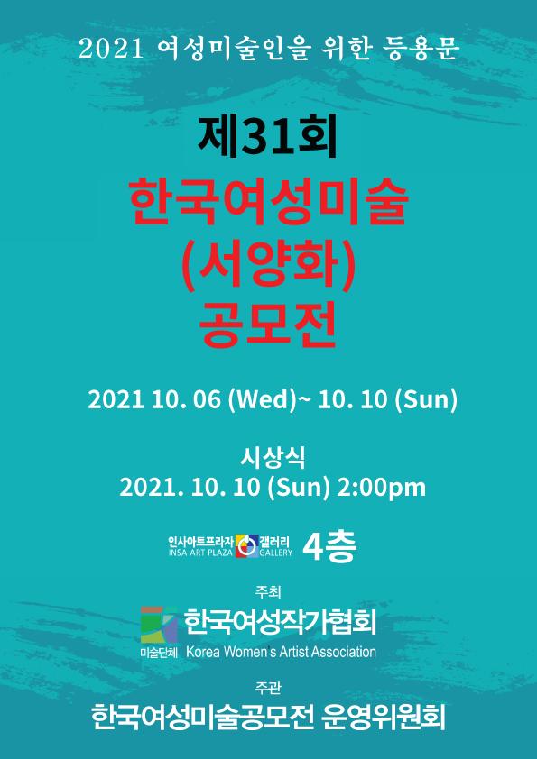 한국여성미술공모전-포스터.jpg
