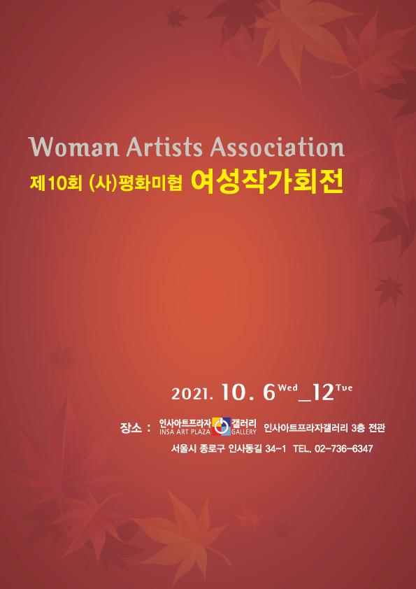 평화미협-포스터.jpg