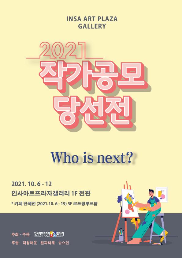 2021-작가공모전-포스터.jpg