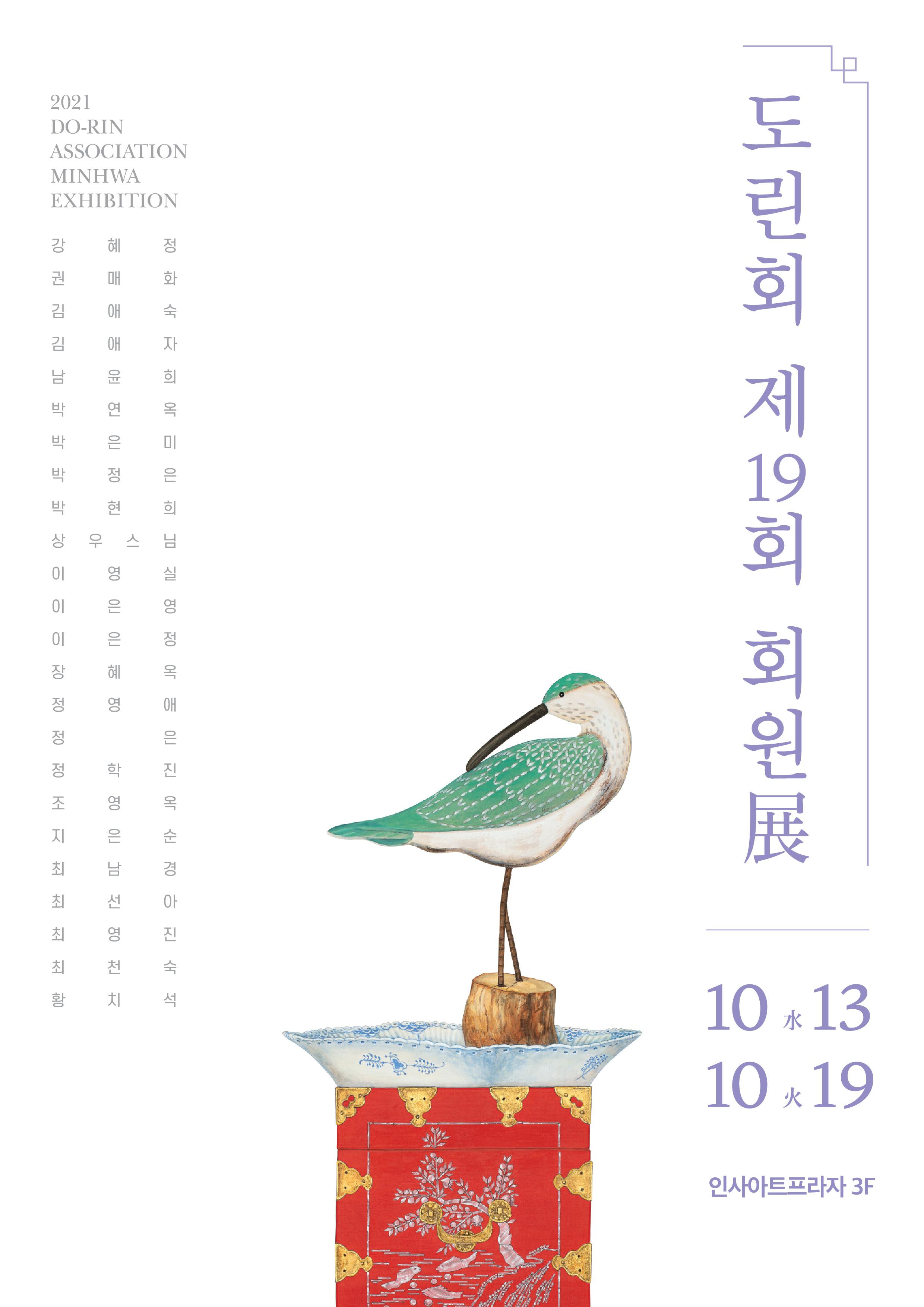 21.10.13-19_전시_포스터-03.jpg