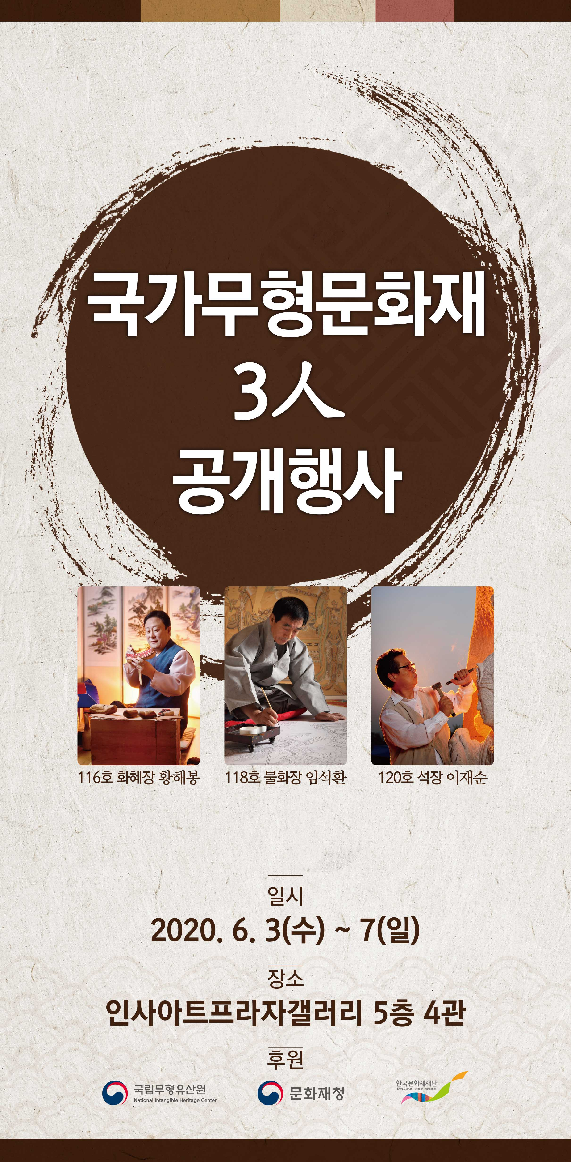 국가무형문화재 포스터 .jpg