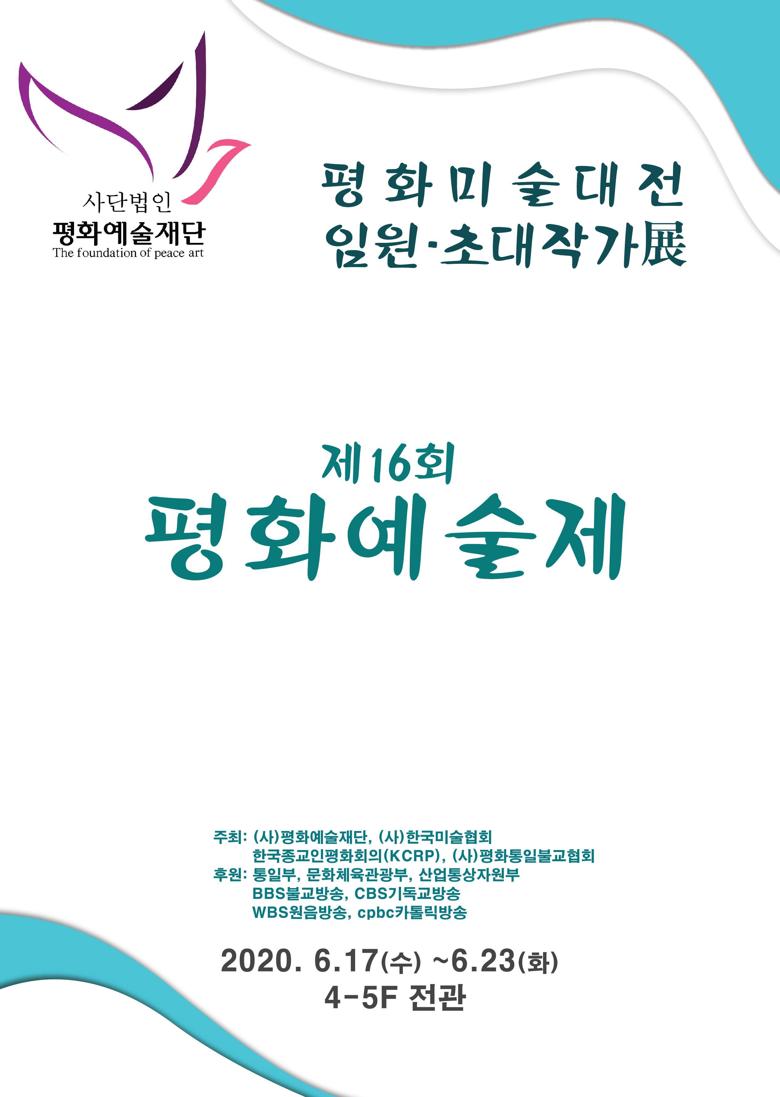 평화예술제_포스터-01.jpg