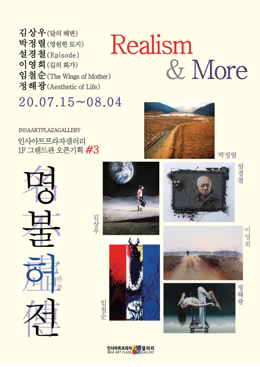 명불허전3-포스터-a3.jpg