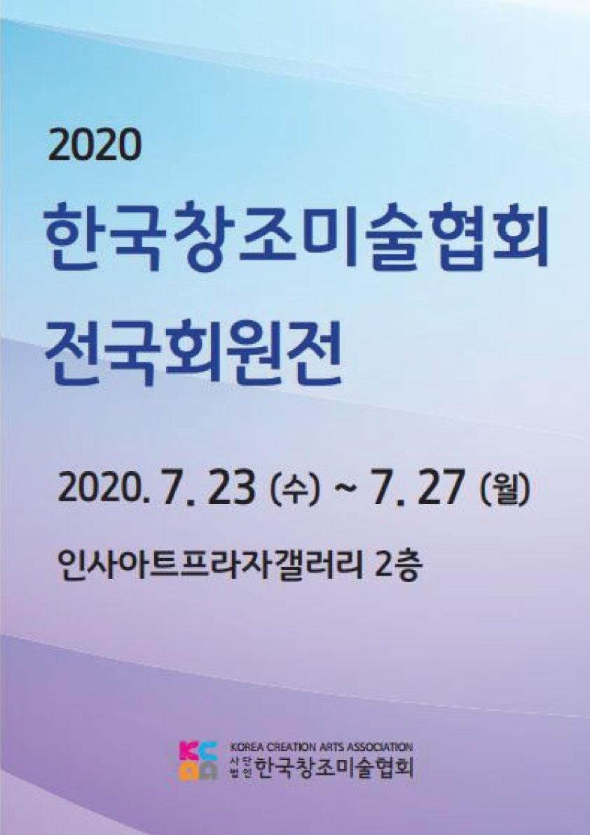한국창조미술협회-포스터.jpg