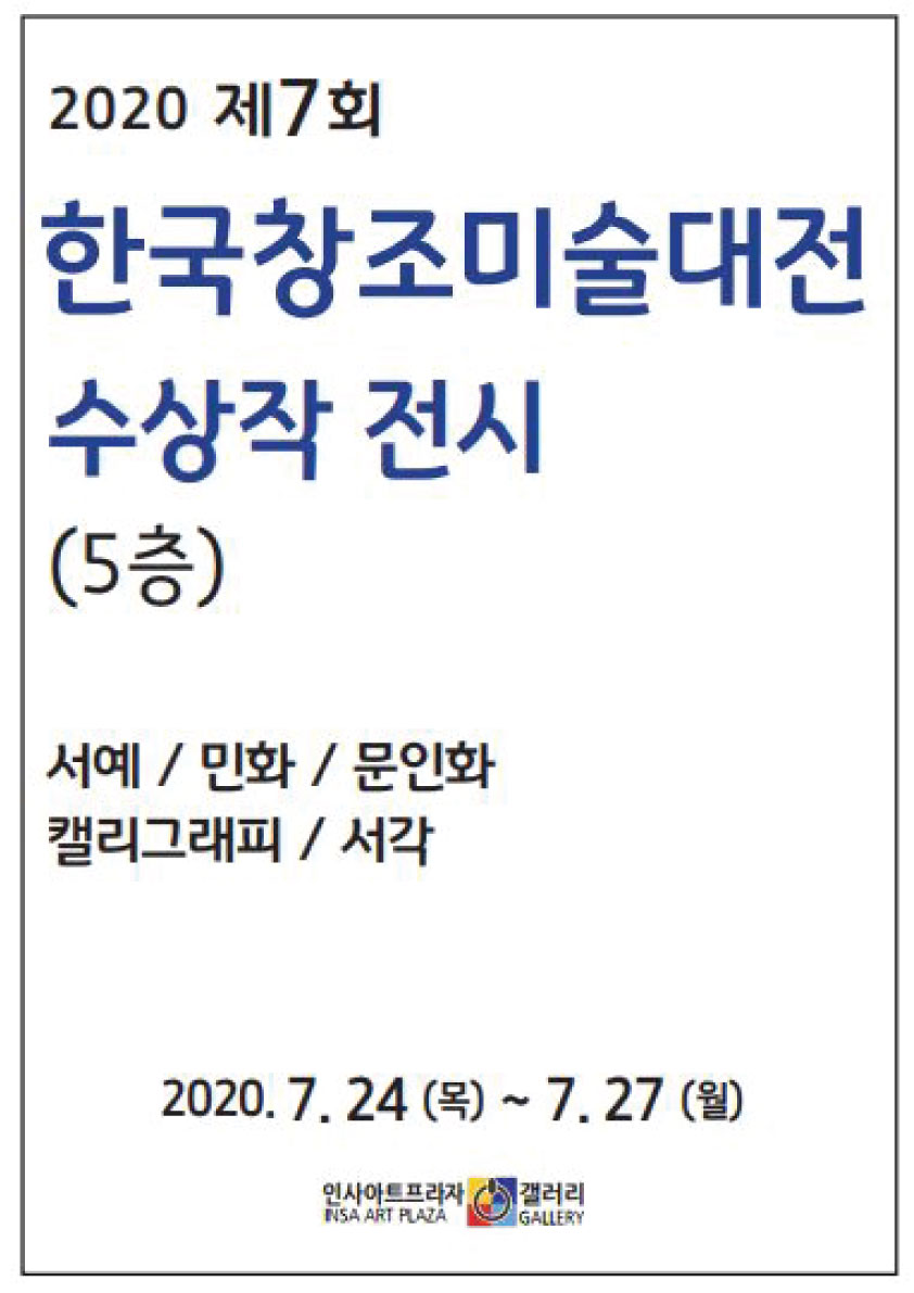 한국창조미술대전-포스터2.jpg