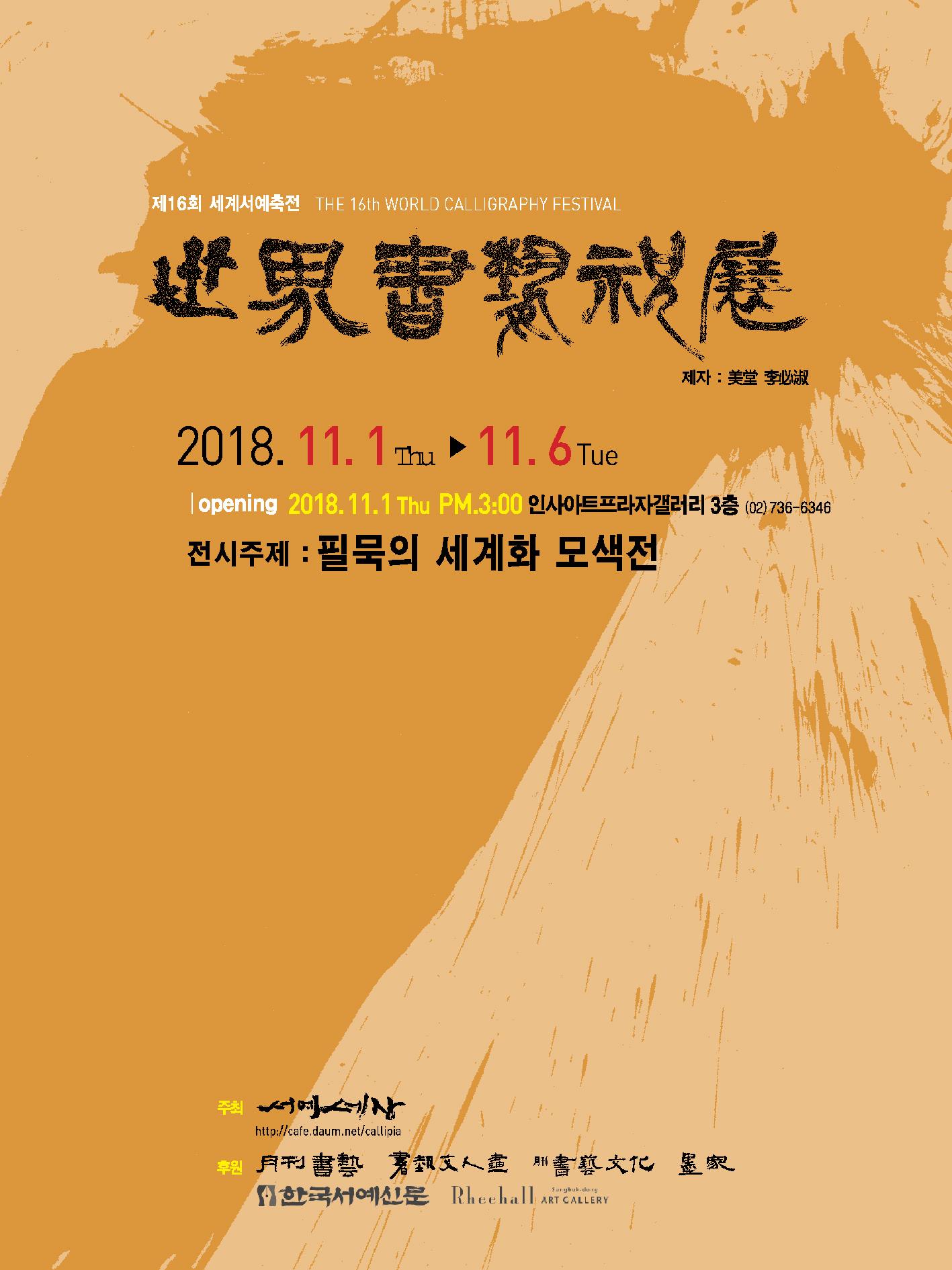 세계서예축전 현수막.jpg