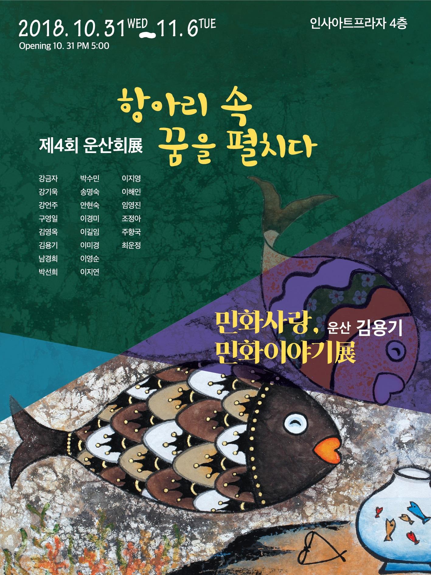 운산민화연구회.jpg