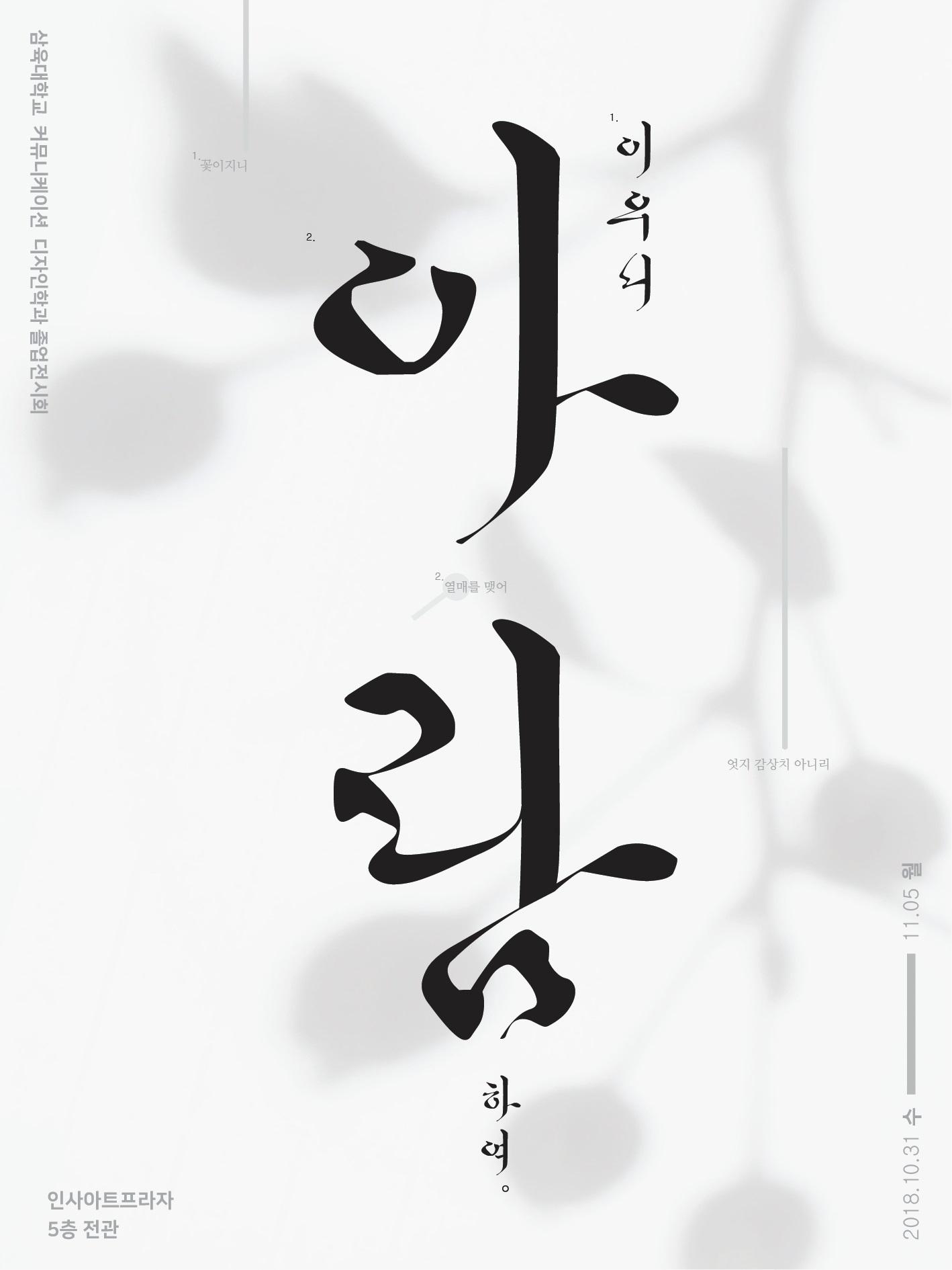 삼육대 현수막.jpg