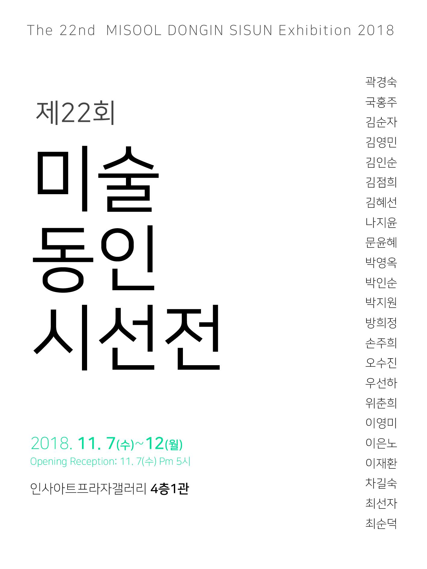 미술동인시선 현수막.jpg